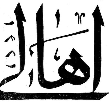 Ahali (Filibe) Logosu