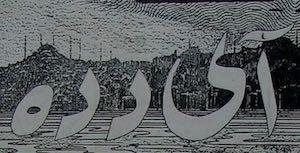Aydede Logosu