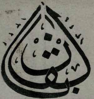 Balkan (Filibe) Logosu
