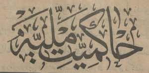 Hakimiyet-i Milliye Logosu
