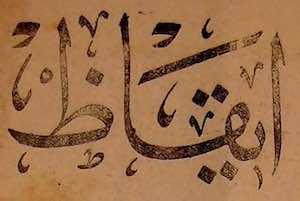 İkaz (Afyonkarahisar) Logosu