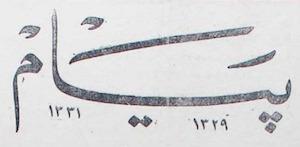 Peyam Logosu