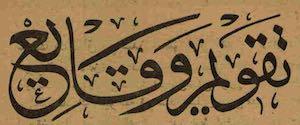 Takvim-i Vekayi Logosu