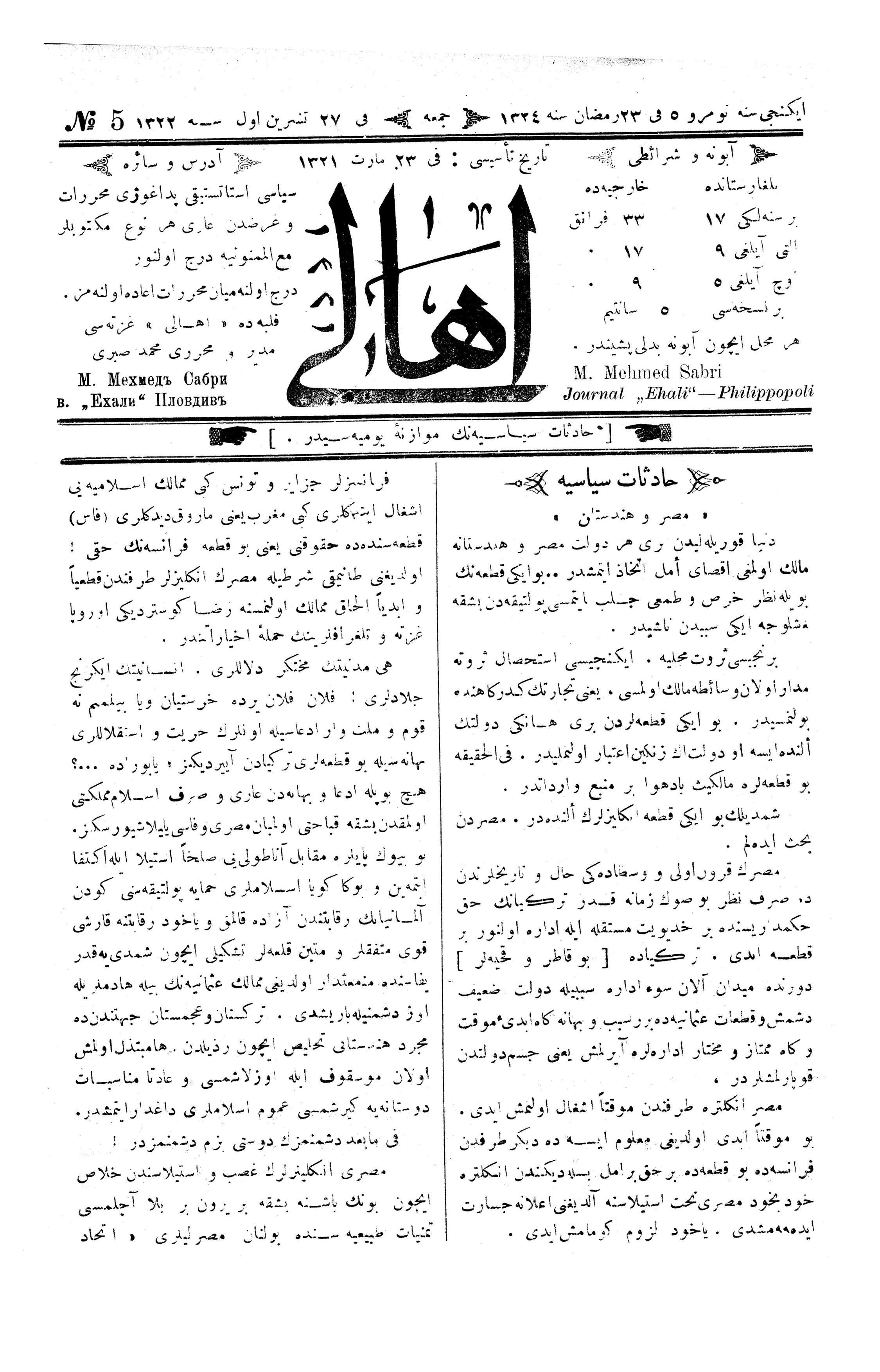 9 Kasım 1906 Tarihli Ahali (Filibe) Gazetesi Sayfa 1