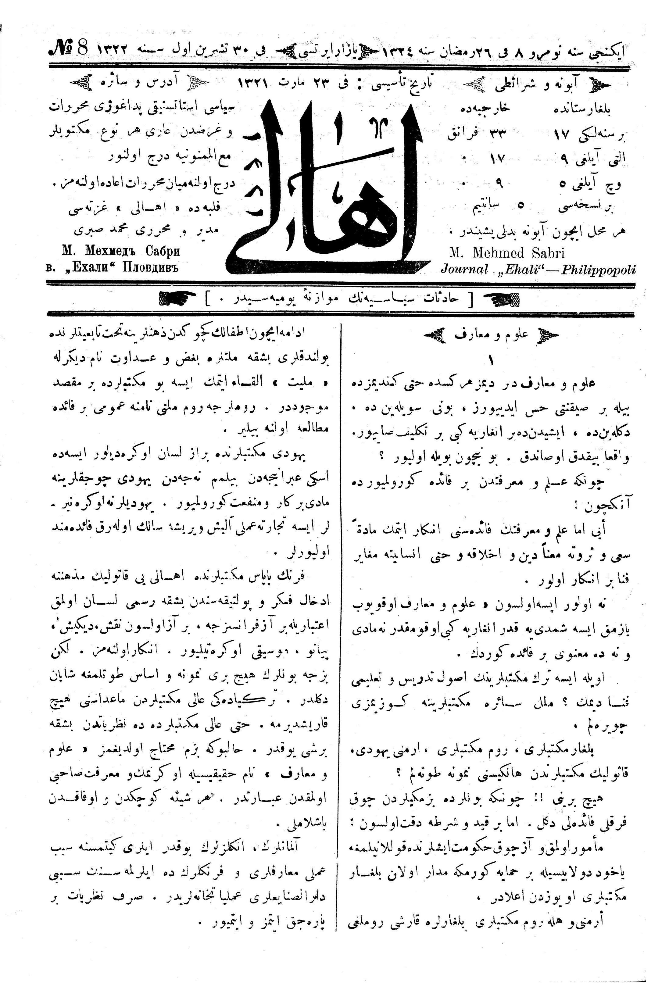 12 Kasım 1906 Tarihli Ahali (Filibe) Gazetesi Sayfa 1