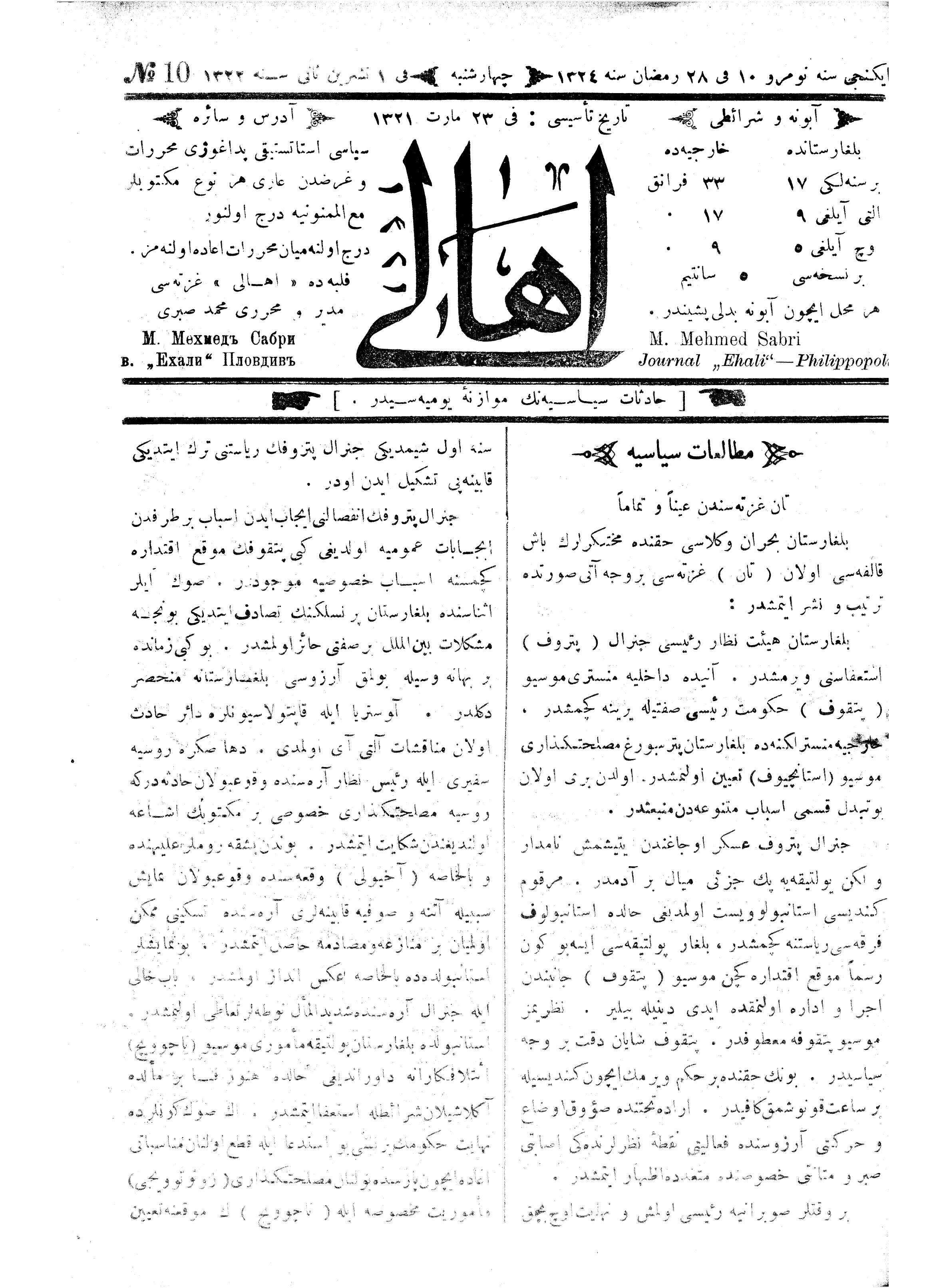 14 Kasım 1906 Tarihli Ahali (Filibe) Gazetesi Sayfa 1