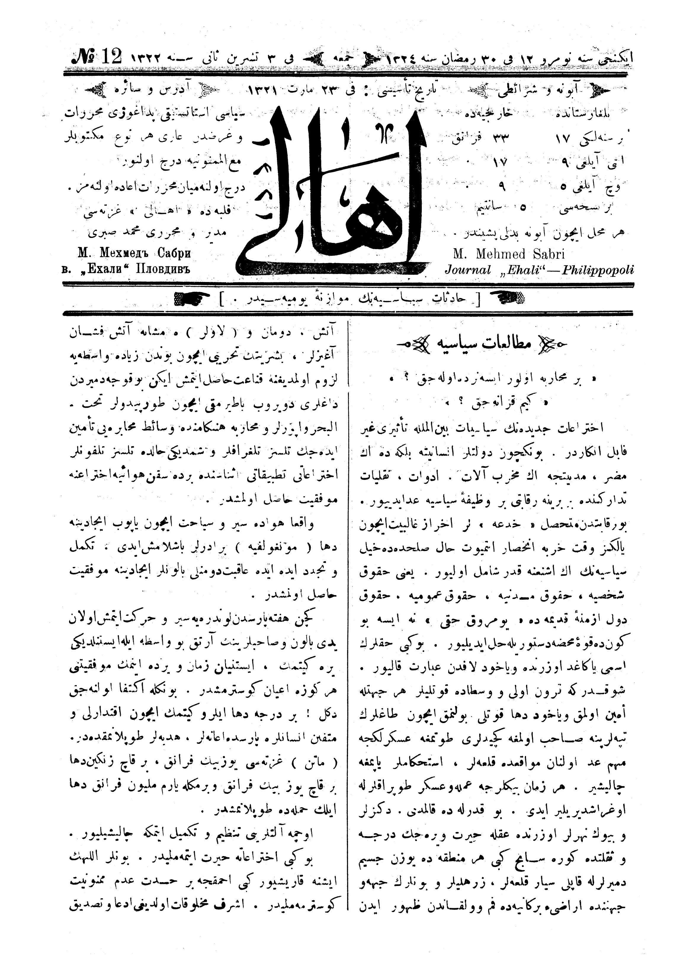 16 Kasım 1906 Tarihli Ahali (Filibe) Gazetesi Sayfa 1