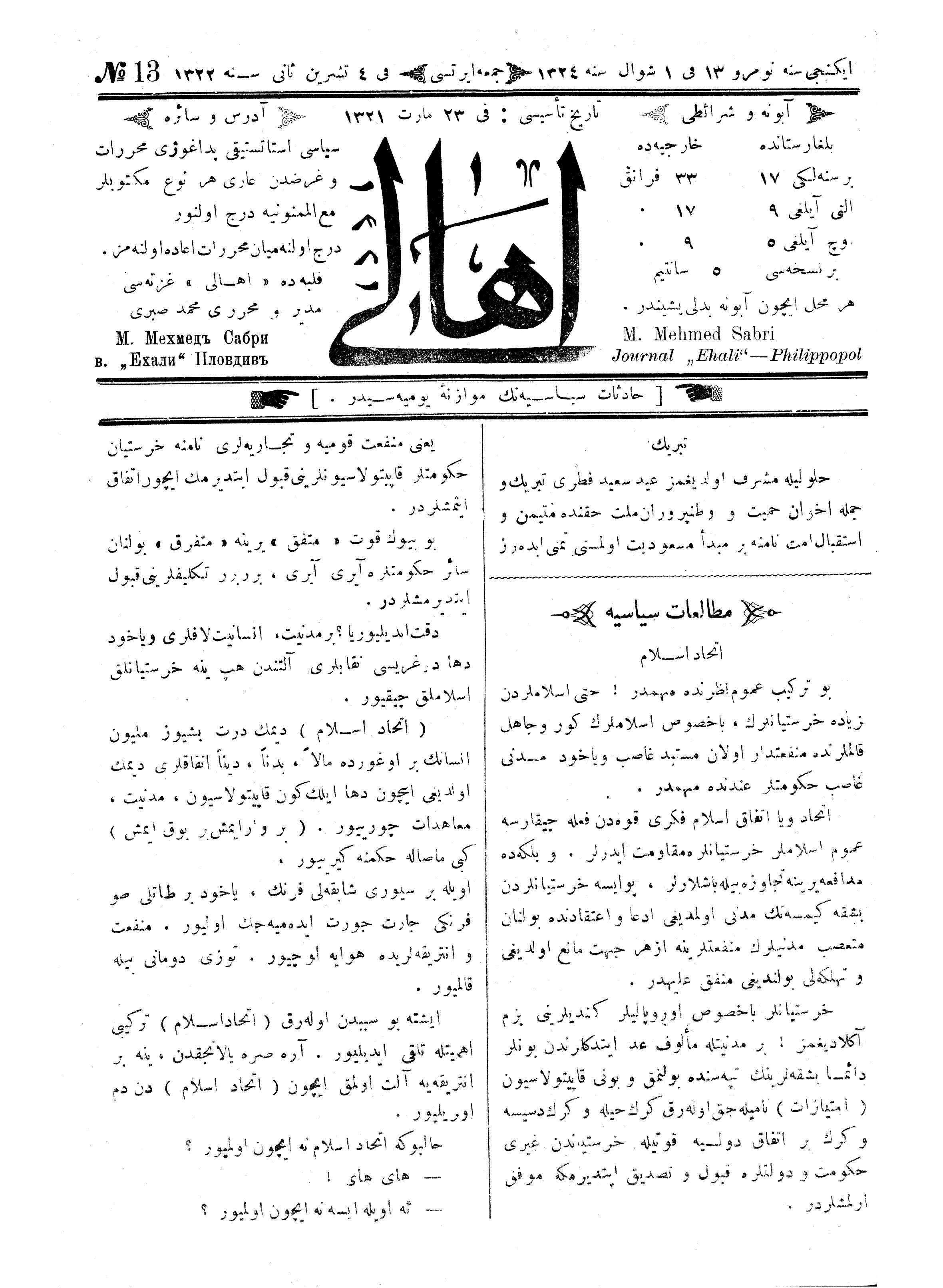 17 Kasım 1906 Tarihli Ahali (Filibe) Gazetesi Sayfa 1