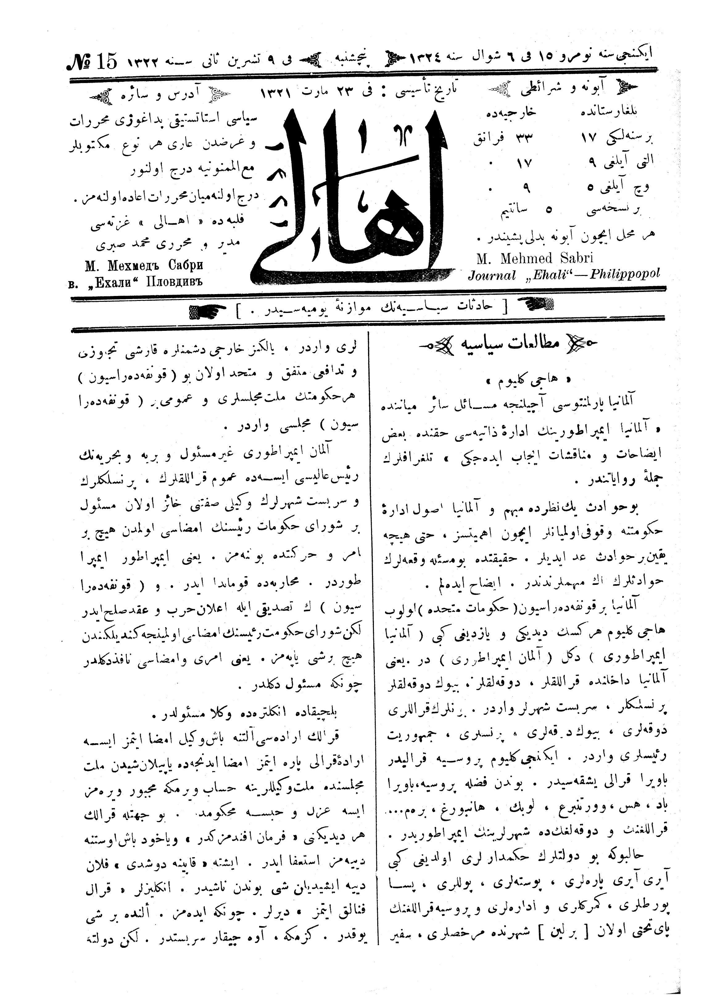 22 Kasım 1906 Tarihli Ahali (Filibe) Gazetesi Sayfa 1