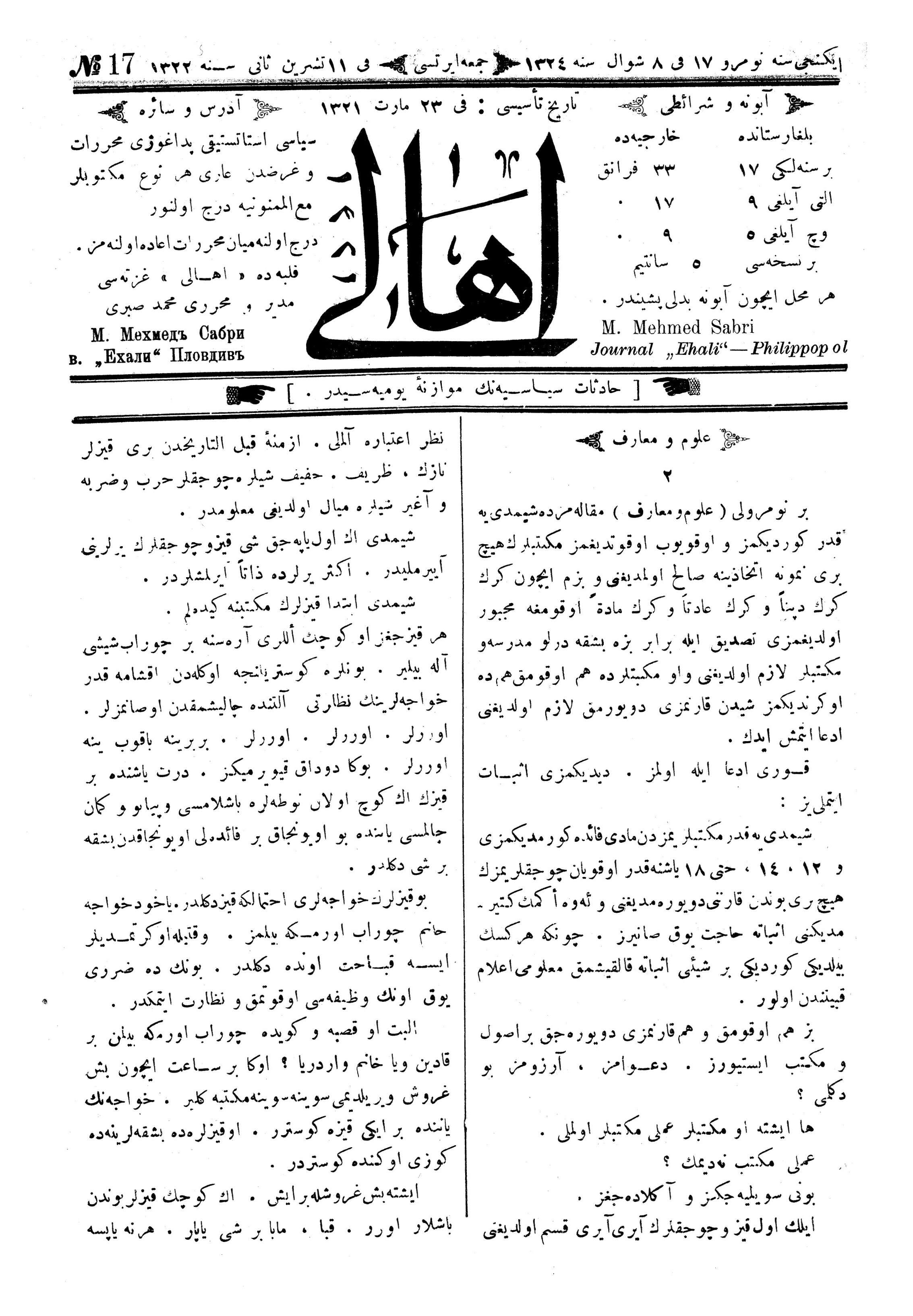 24 Kasım 1906 Tarihli Ahali (Filibe) Gazetesi Sayfa 1