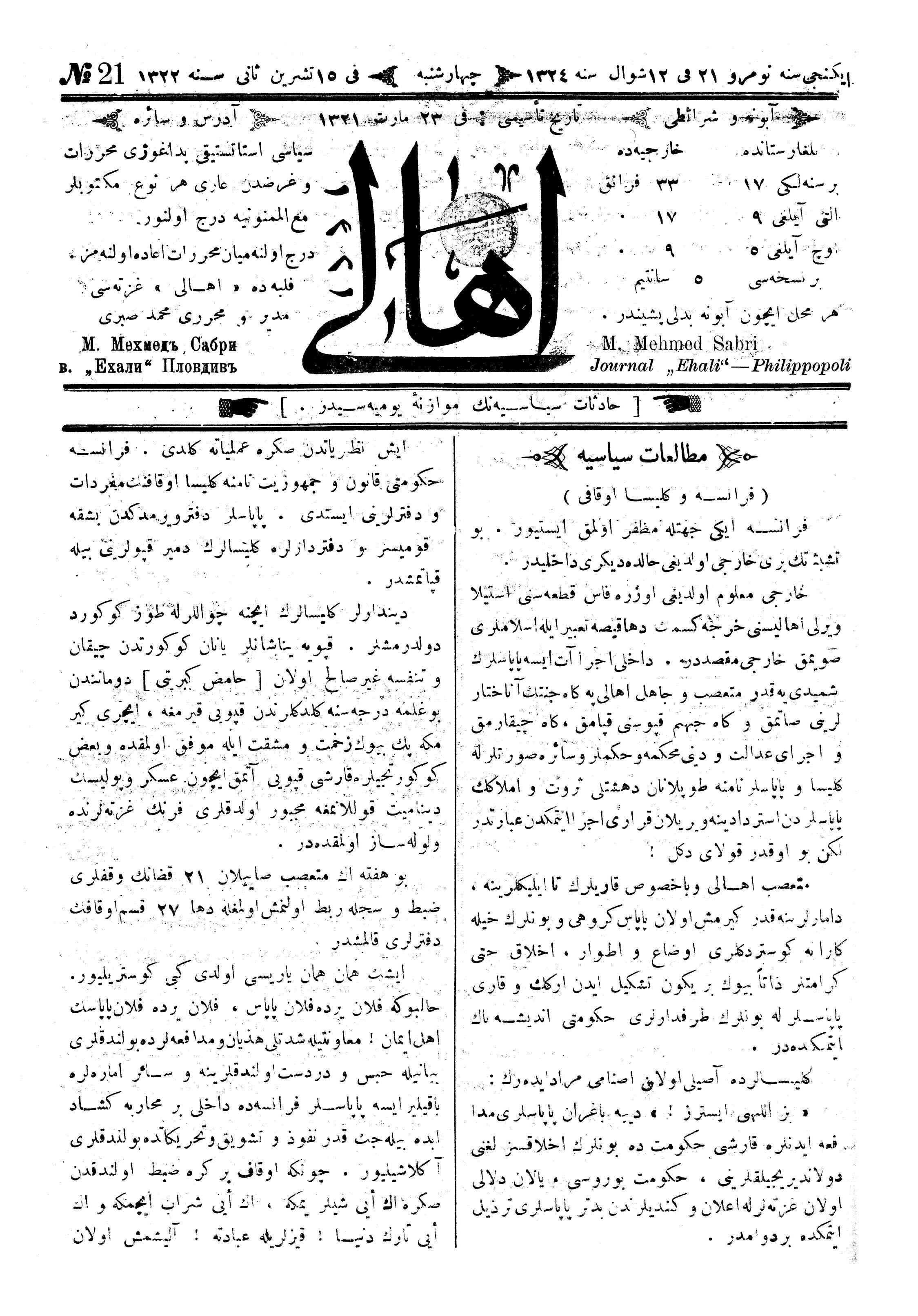 28 Kasım 1906 Tarihli Ahali (Filibe) Gazetesi Sayfa 1
