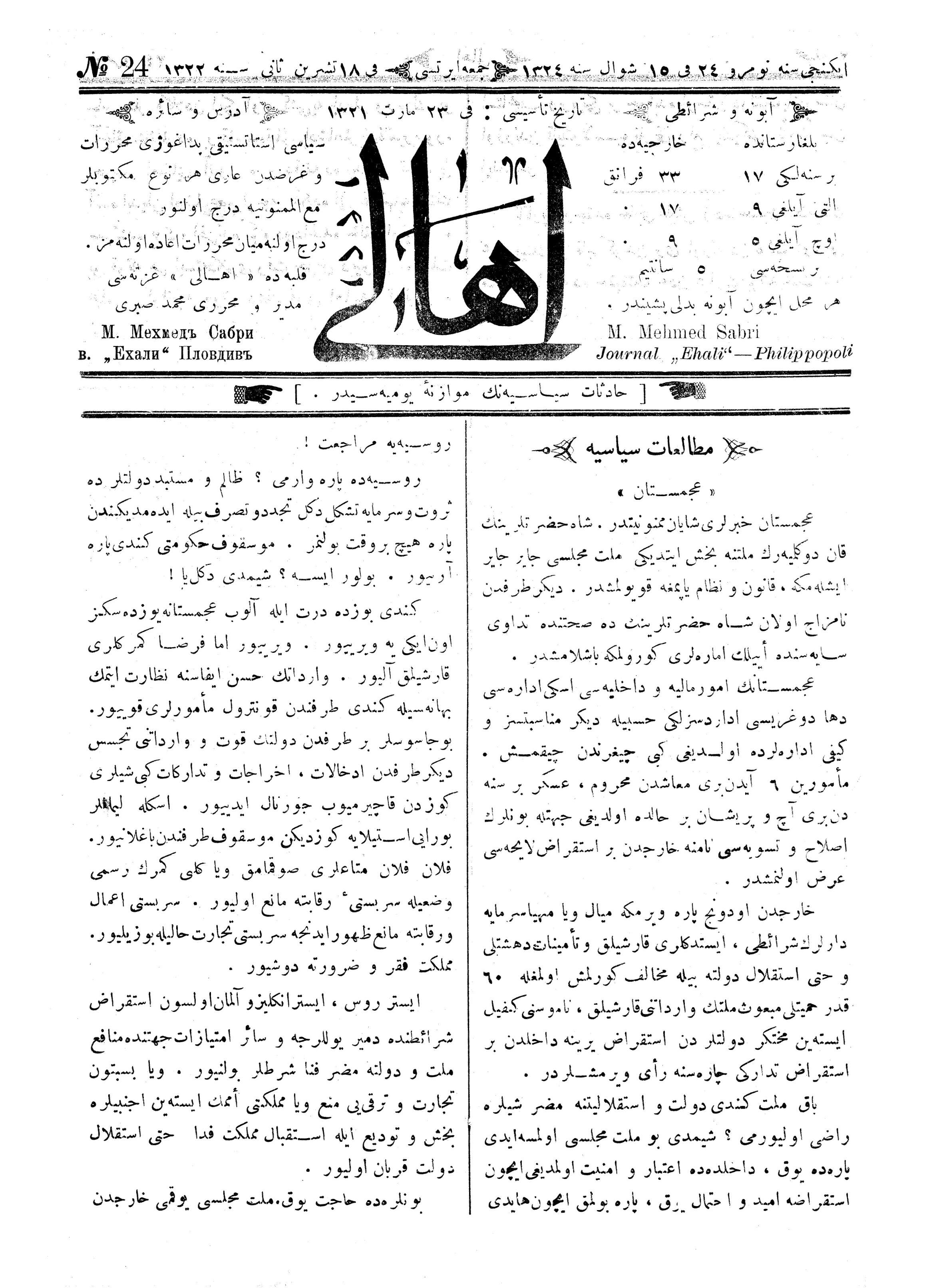 1 Aralık 1906 Tarihli Ahali (Filibe) Gazetesi Sayfa 1