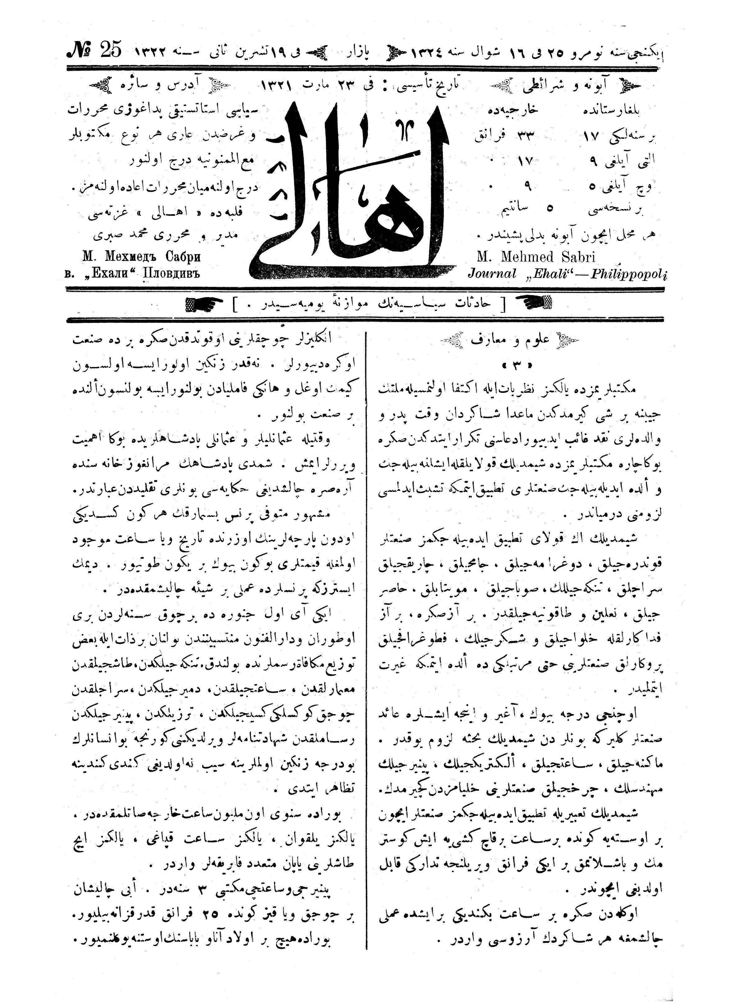 2 Aralık 1906 Tarihli Ahali (Filibe) Gazetesi Sayfa 1