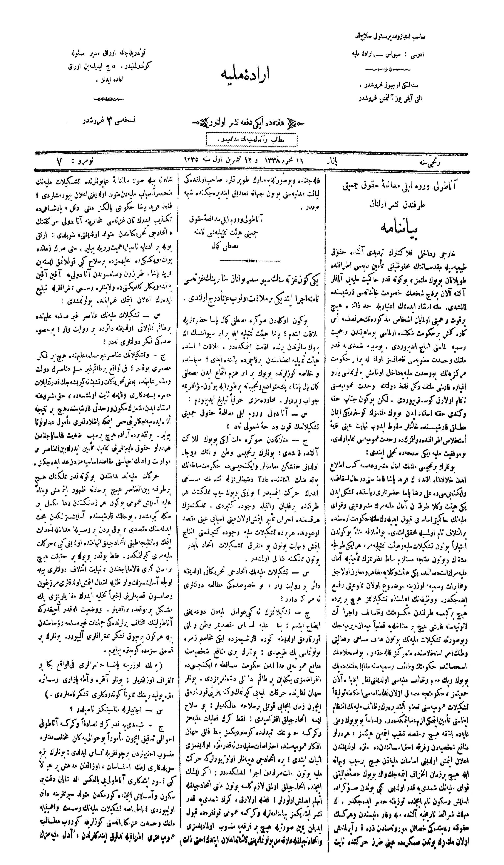 12 Ekim 1919 Tarihli İrade-i Milliye (Sivas) Gazetesi Sayfa 1