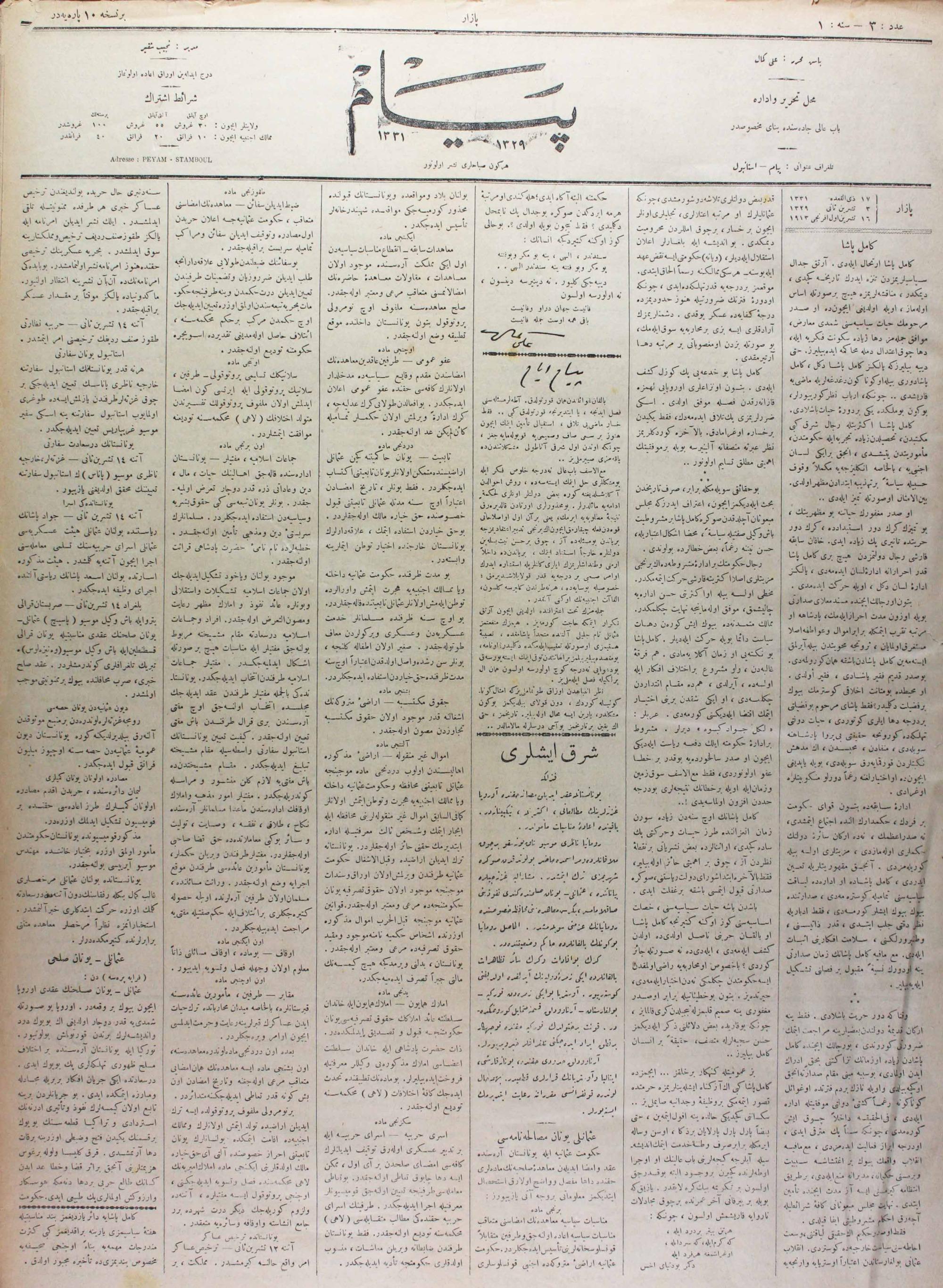 16 Ekim 1913 Tarihli Peyam Gazetesi Sayfa 1