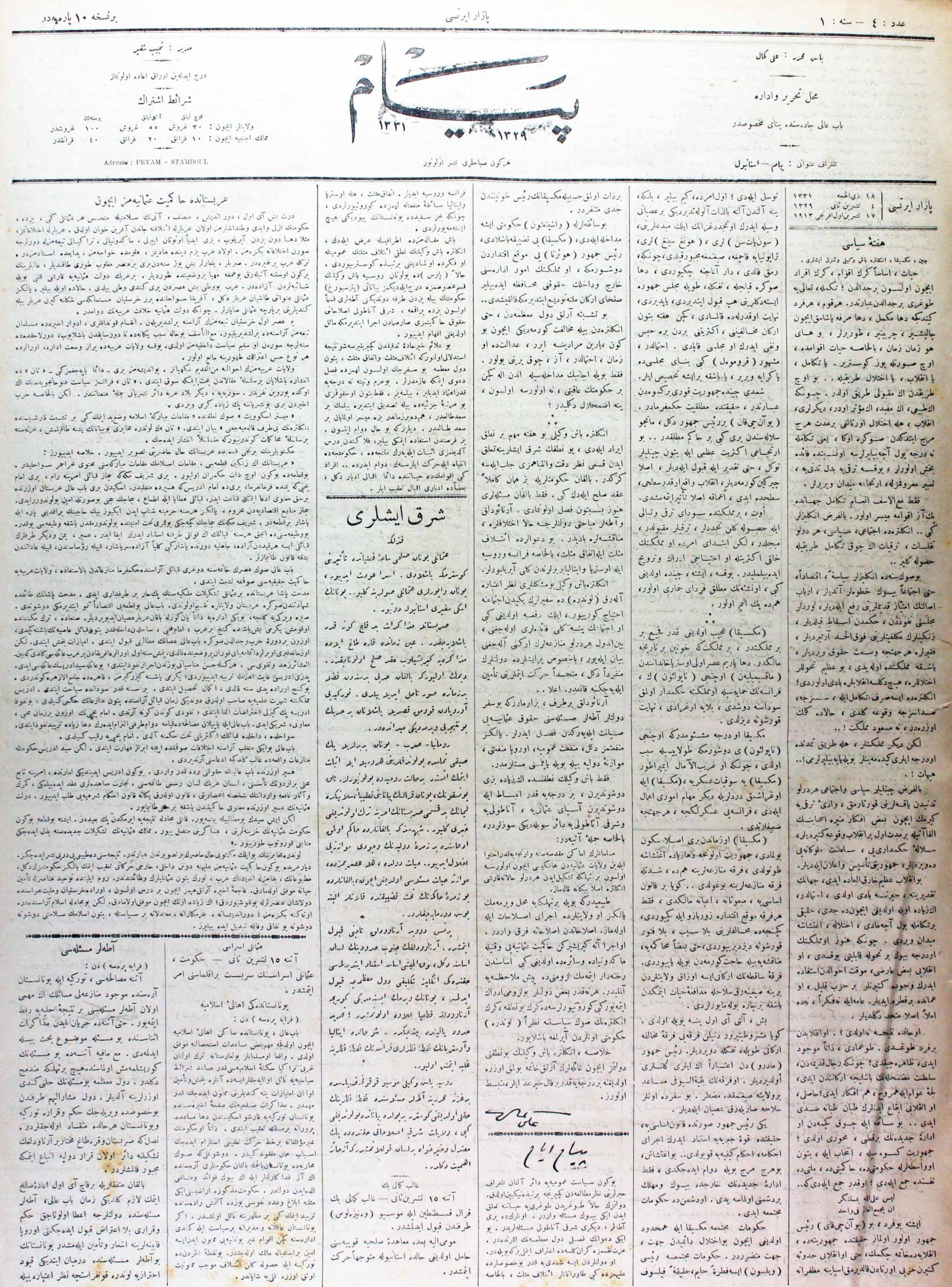 17 Ekim 1913 Tarihli Peyam Gazetesi Sayfa 1
