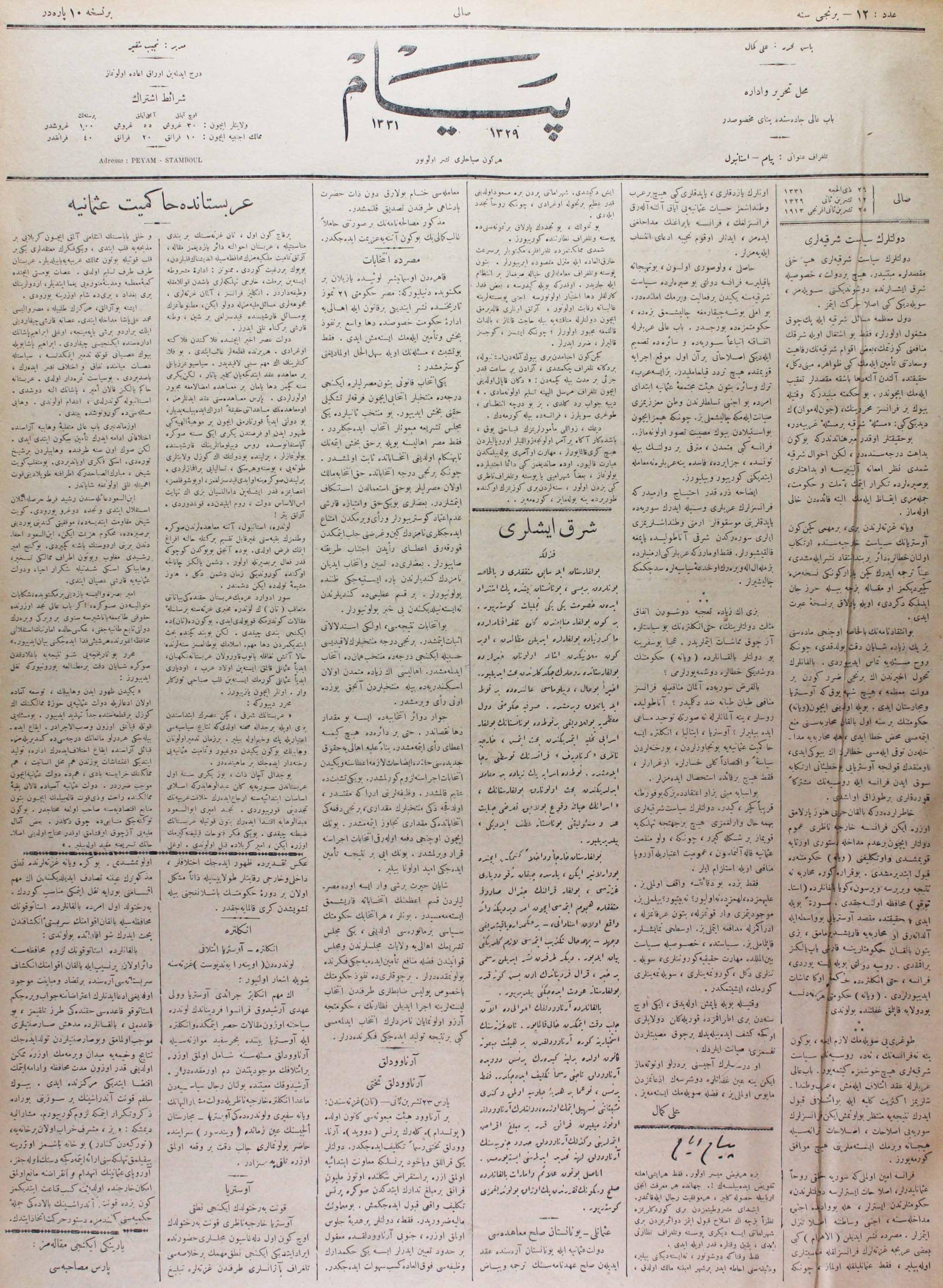 25 Kasım 1913 Tarihli Peyam Gazetesi Sayfa 1