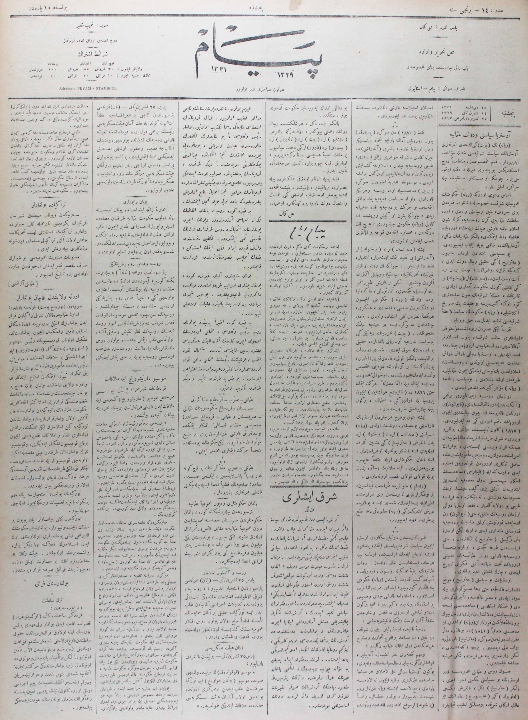 27 Kasım 1913 Tarihli Peyam Gazetesi Sayfa 1