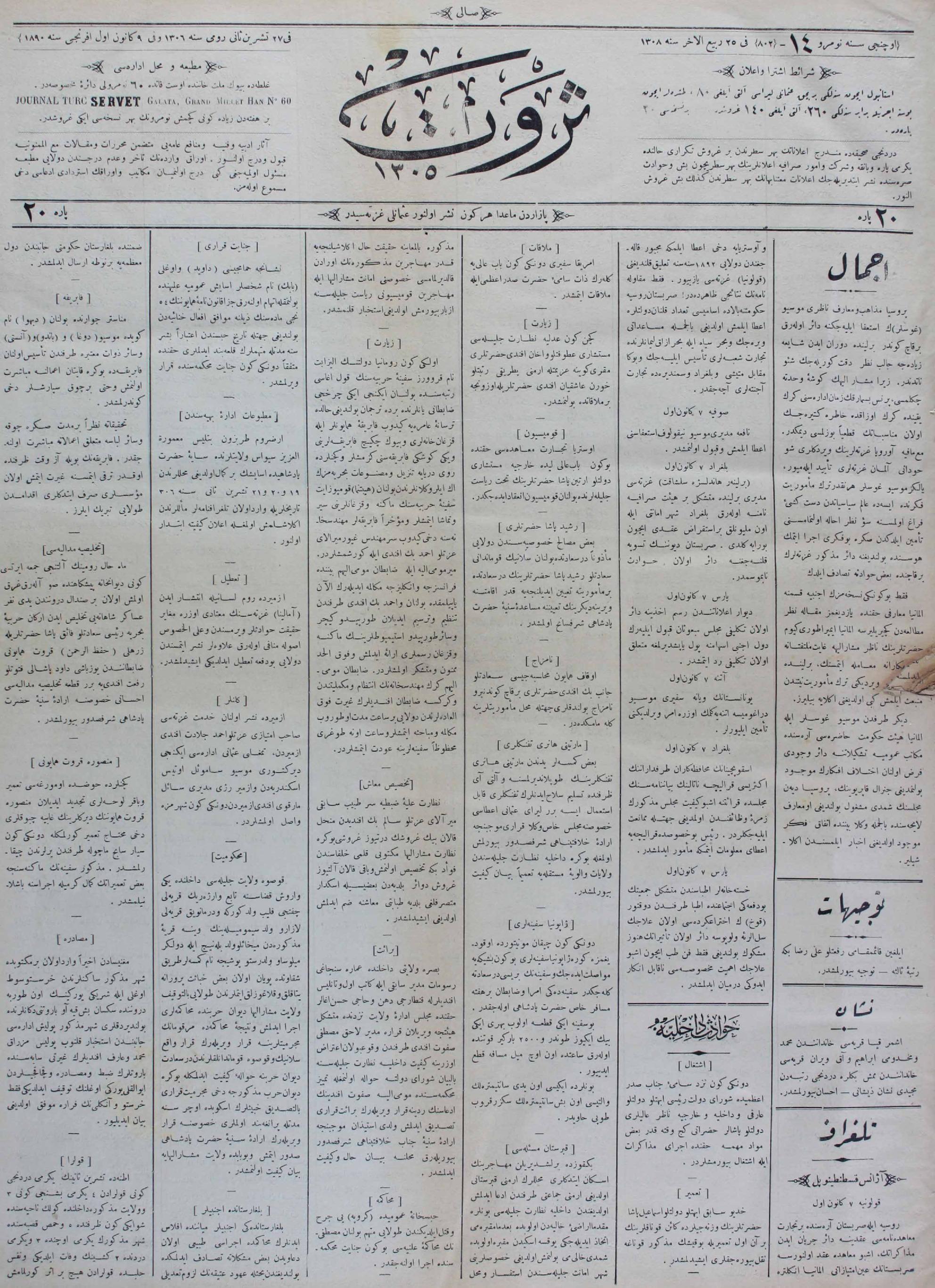 9 Aralık 1890 Tarihli Servet Gazetesi Sayfa 1