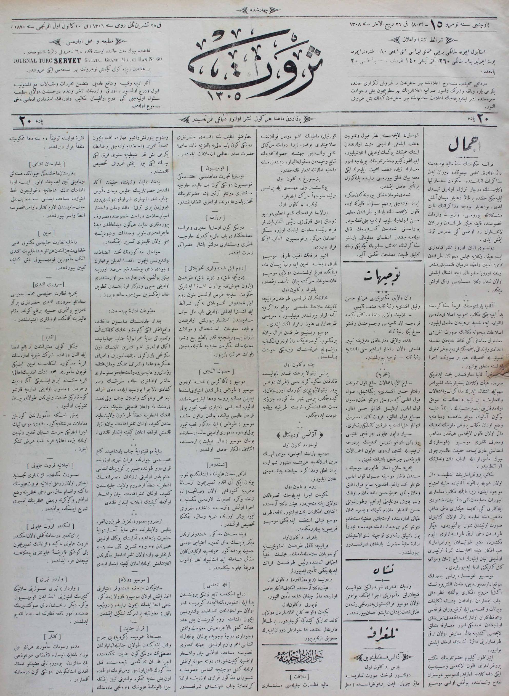 10 Aralık 1890 Tarihli Servet Gazetesi Sayfa 1