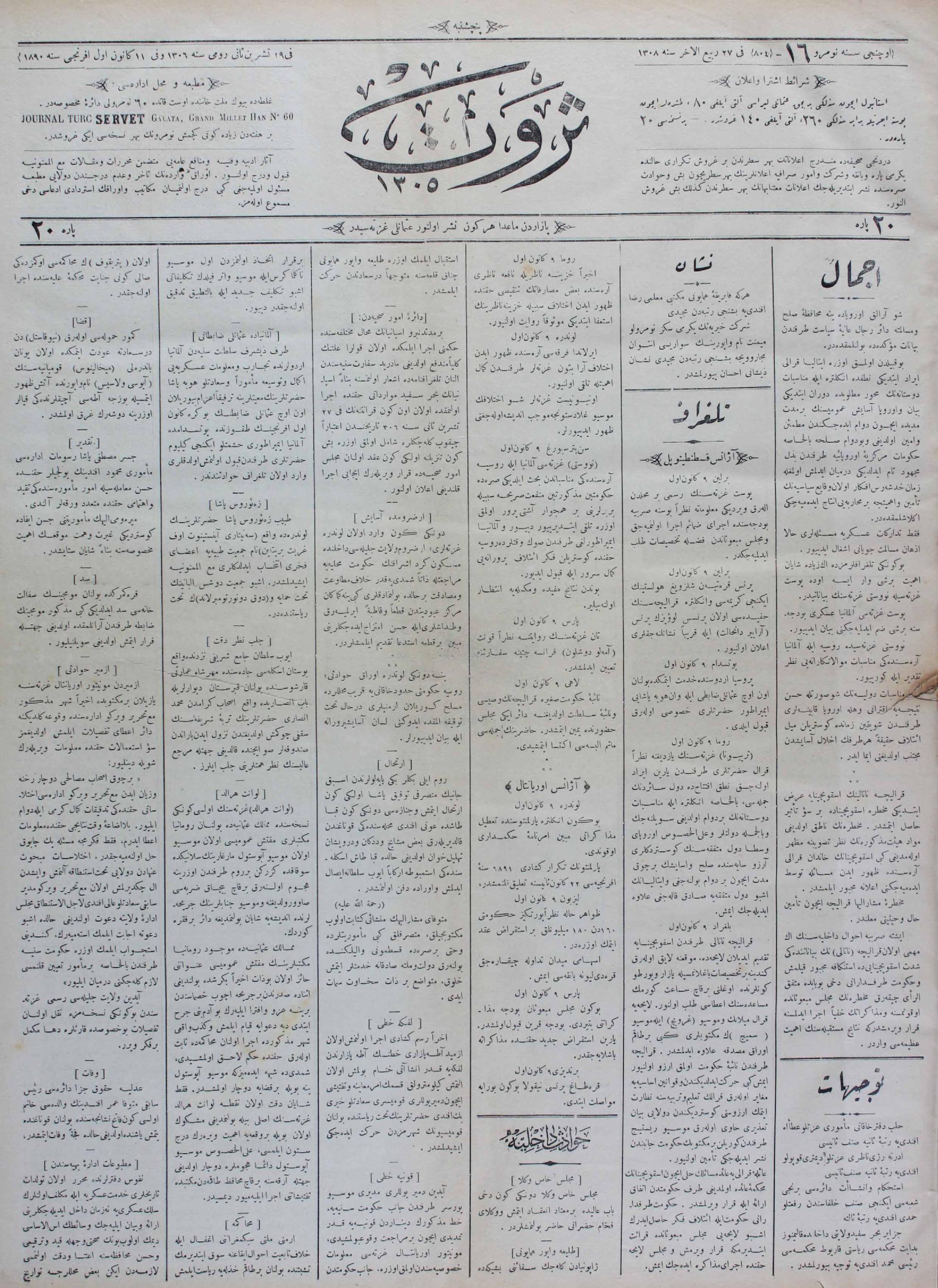 11 Aralık 1890 Tarihli Servet Gazetesi Sayfa 1