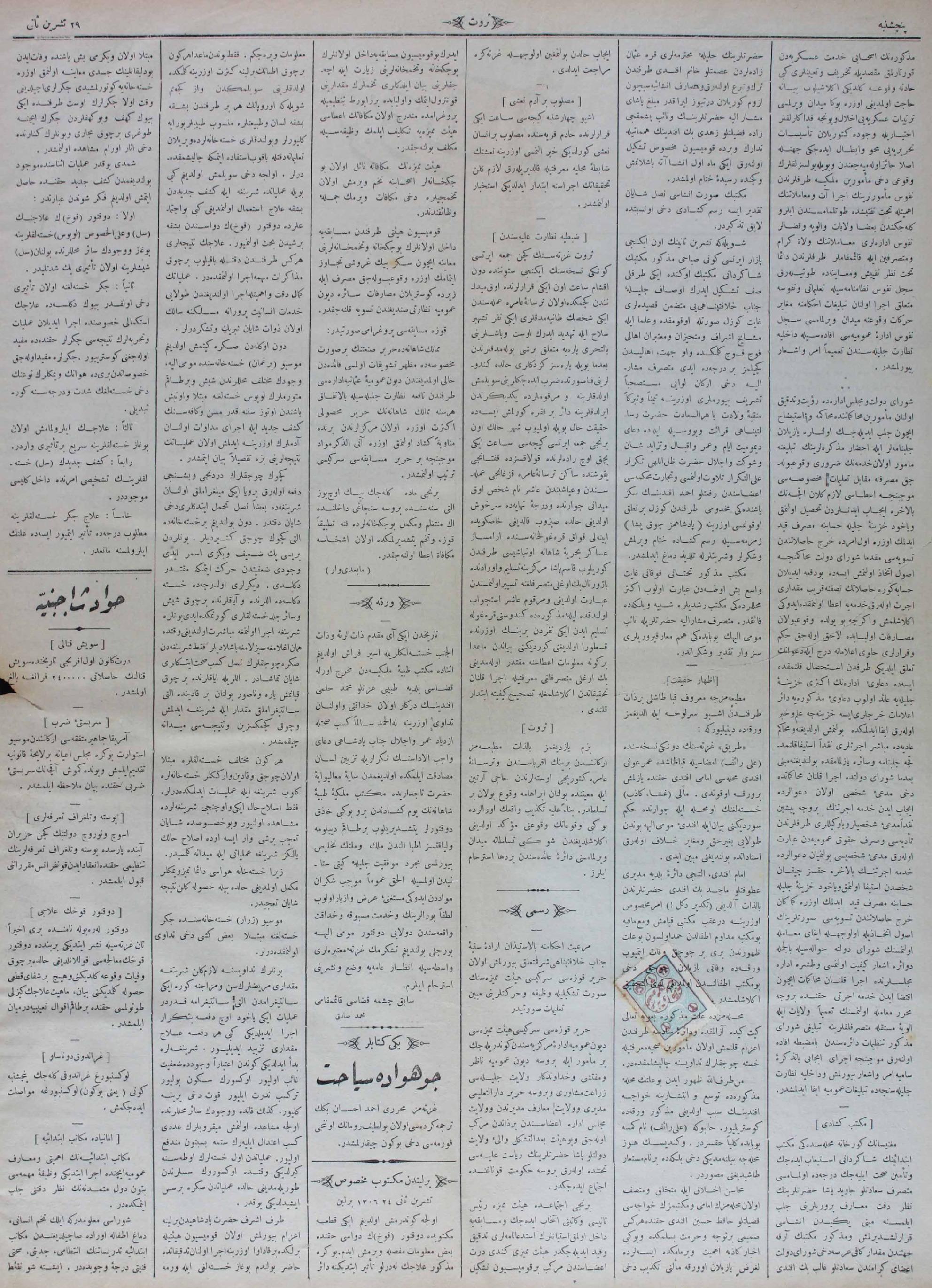 11 Aralık 1890 Tarihli Servet Gazetesi Sayfa 2