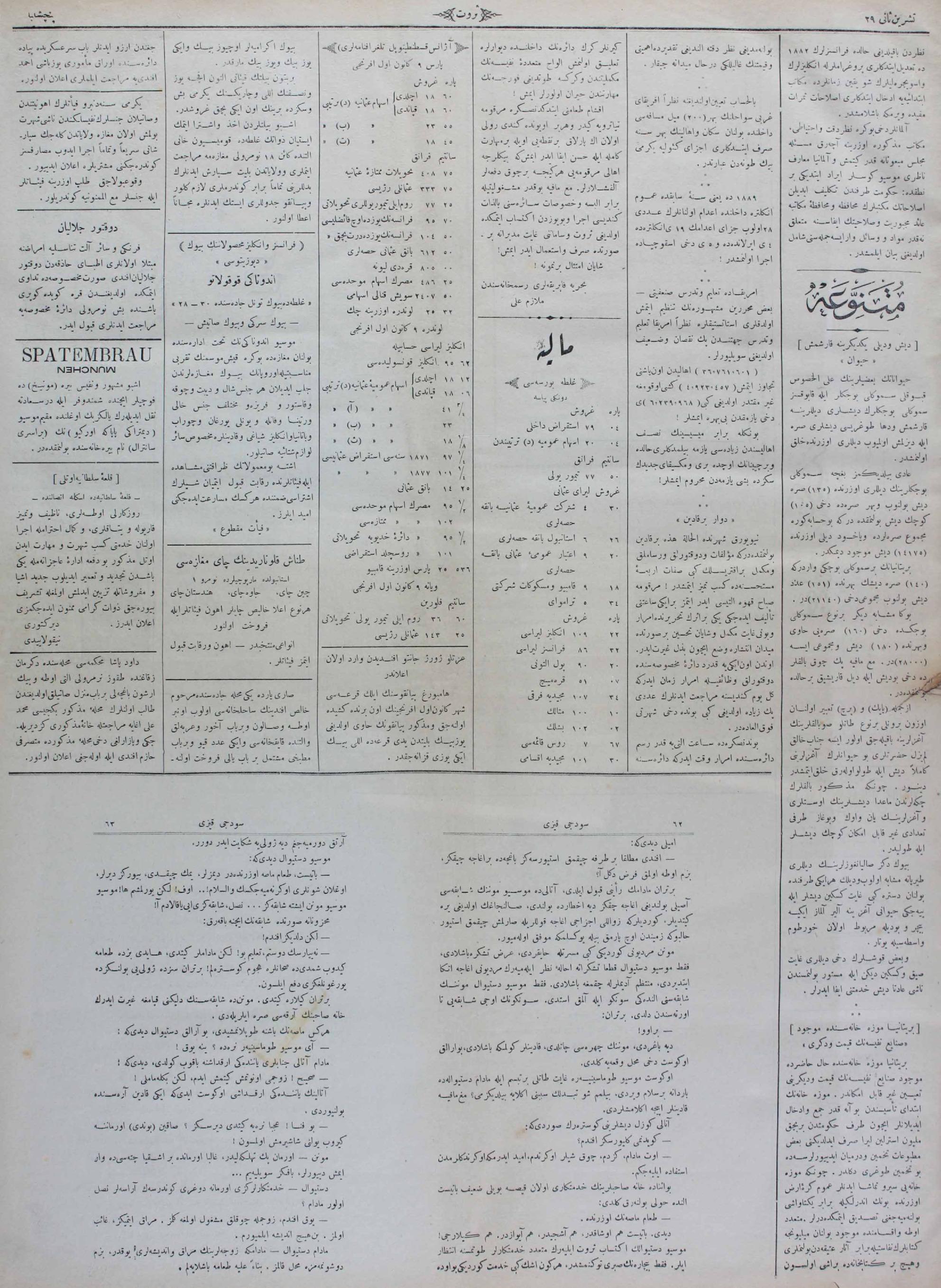 11 Aralık 1890 Tarihli Servet Gazetesi Sayfa 3