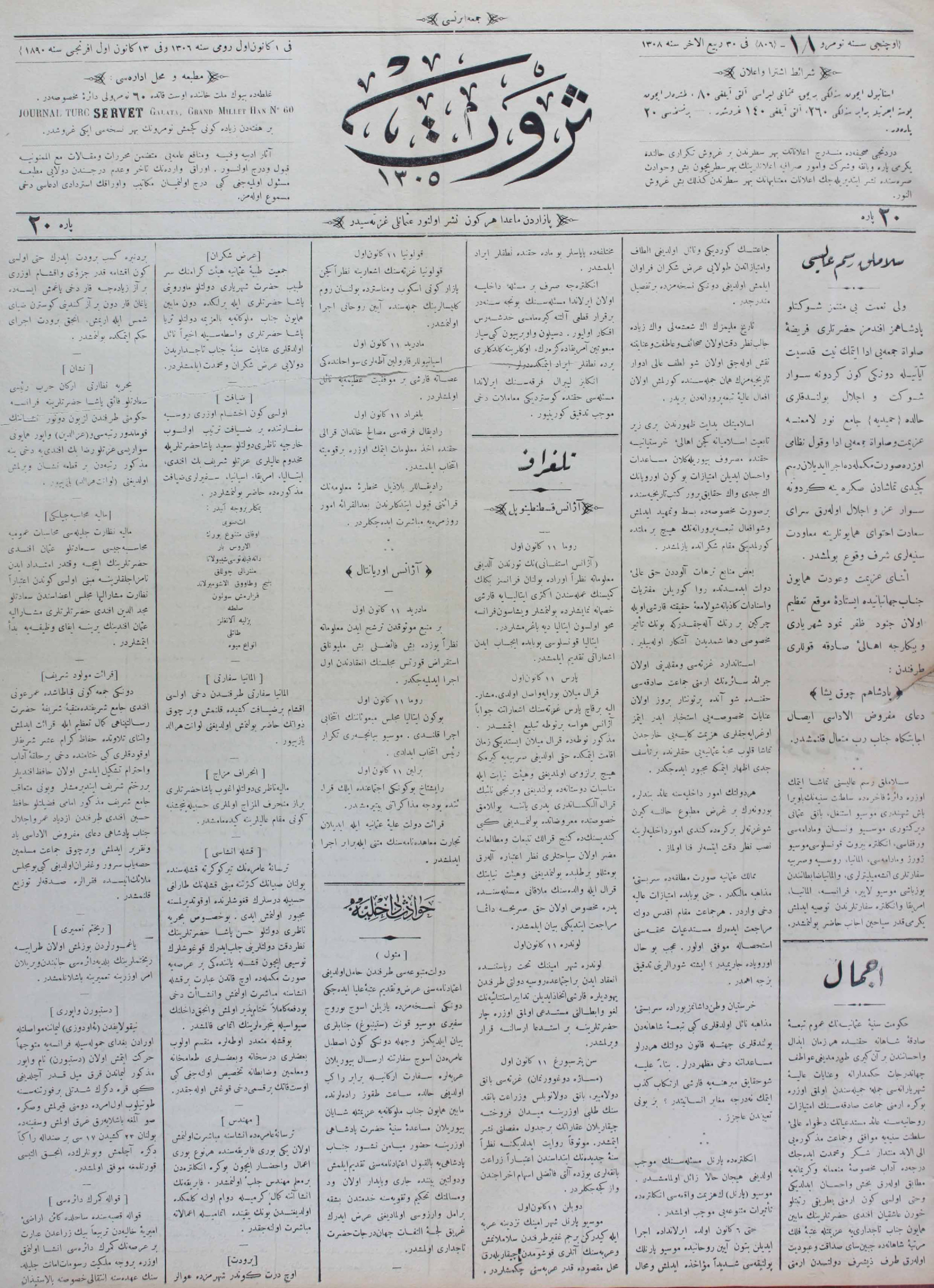 13 Aralık 1890 Tarihli Servet Gazetesi Sayfa 1