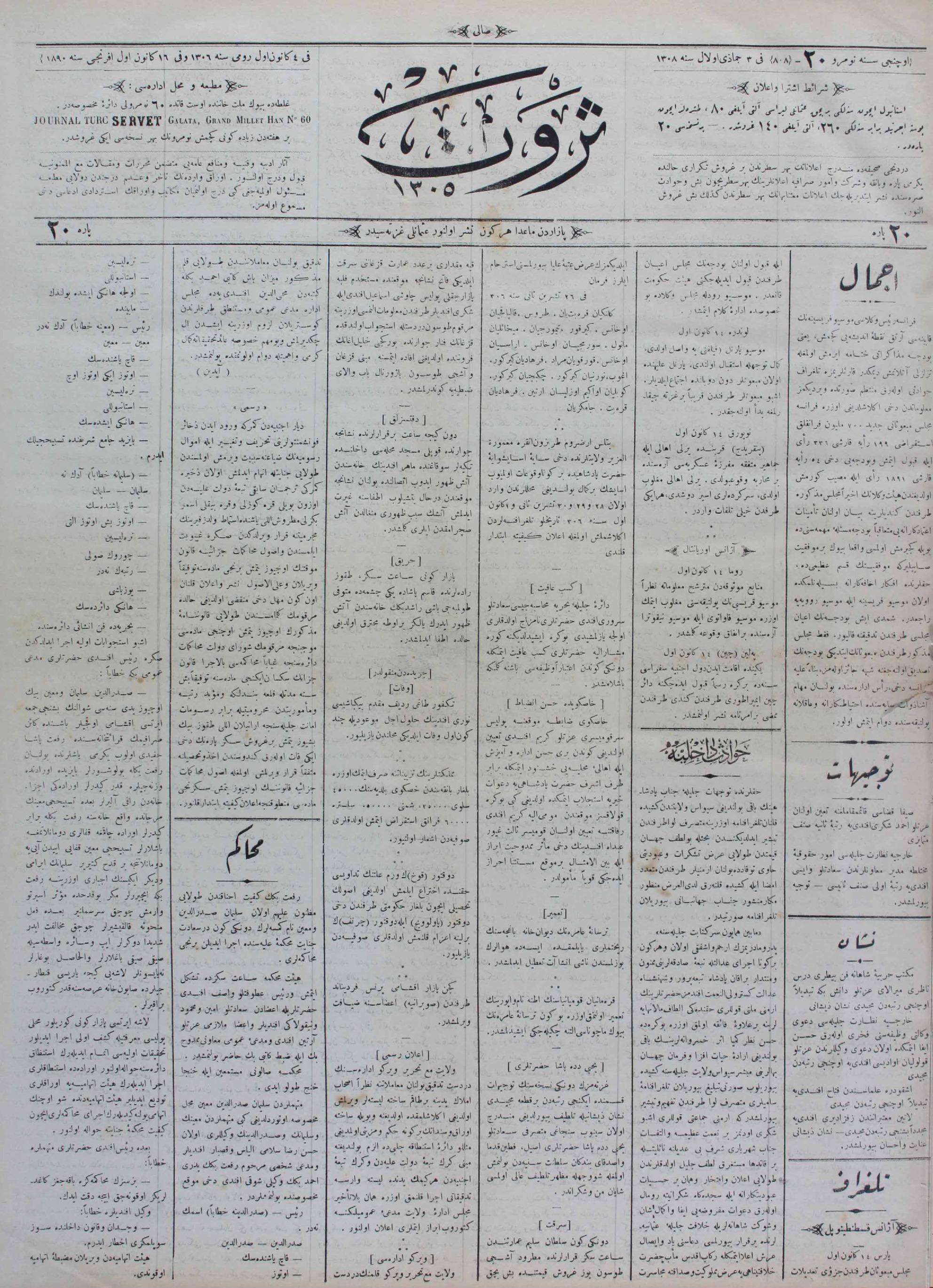 16 Aralık 1890 Tarihli Servet Gazetesi Sayfa 1
