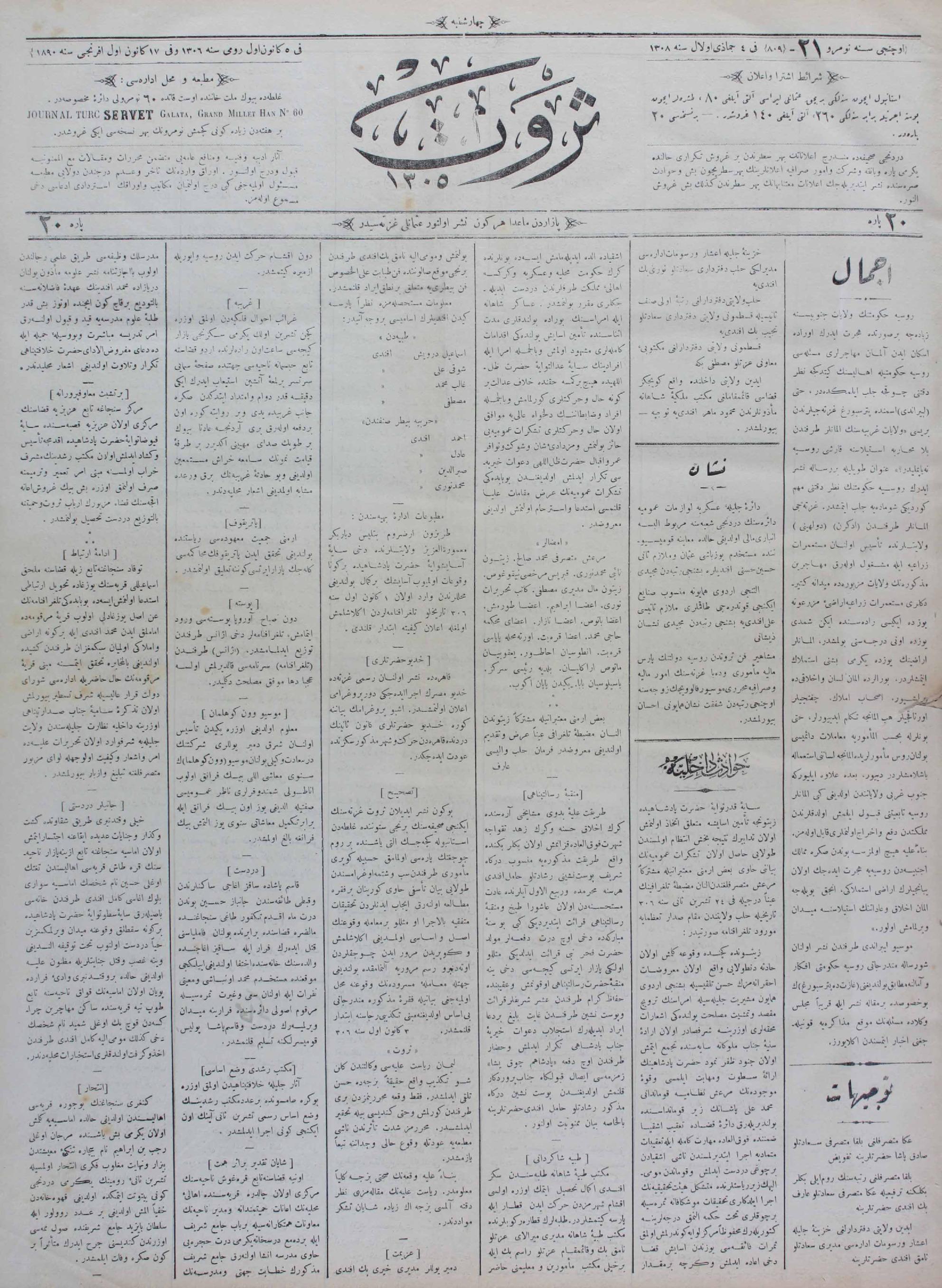 17 Aralık 1890 Tarihli Servet Gazetesi Sayfa 1