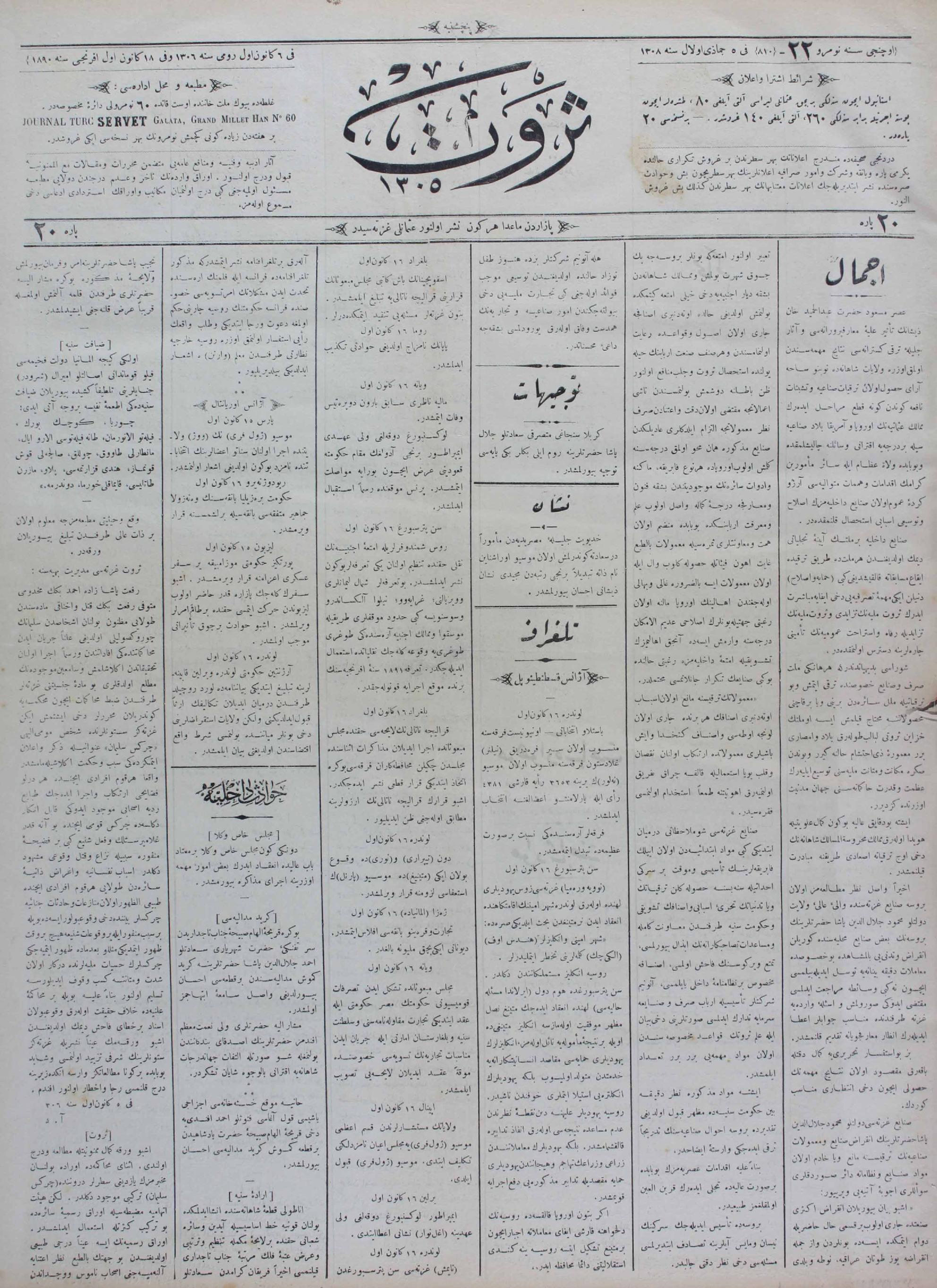 18 Aralık 1890 Tarihli Servet Gazetesi Sayfa 1