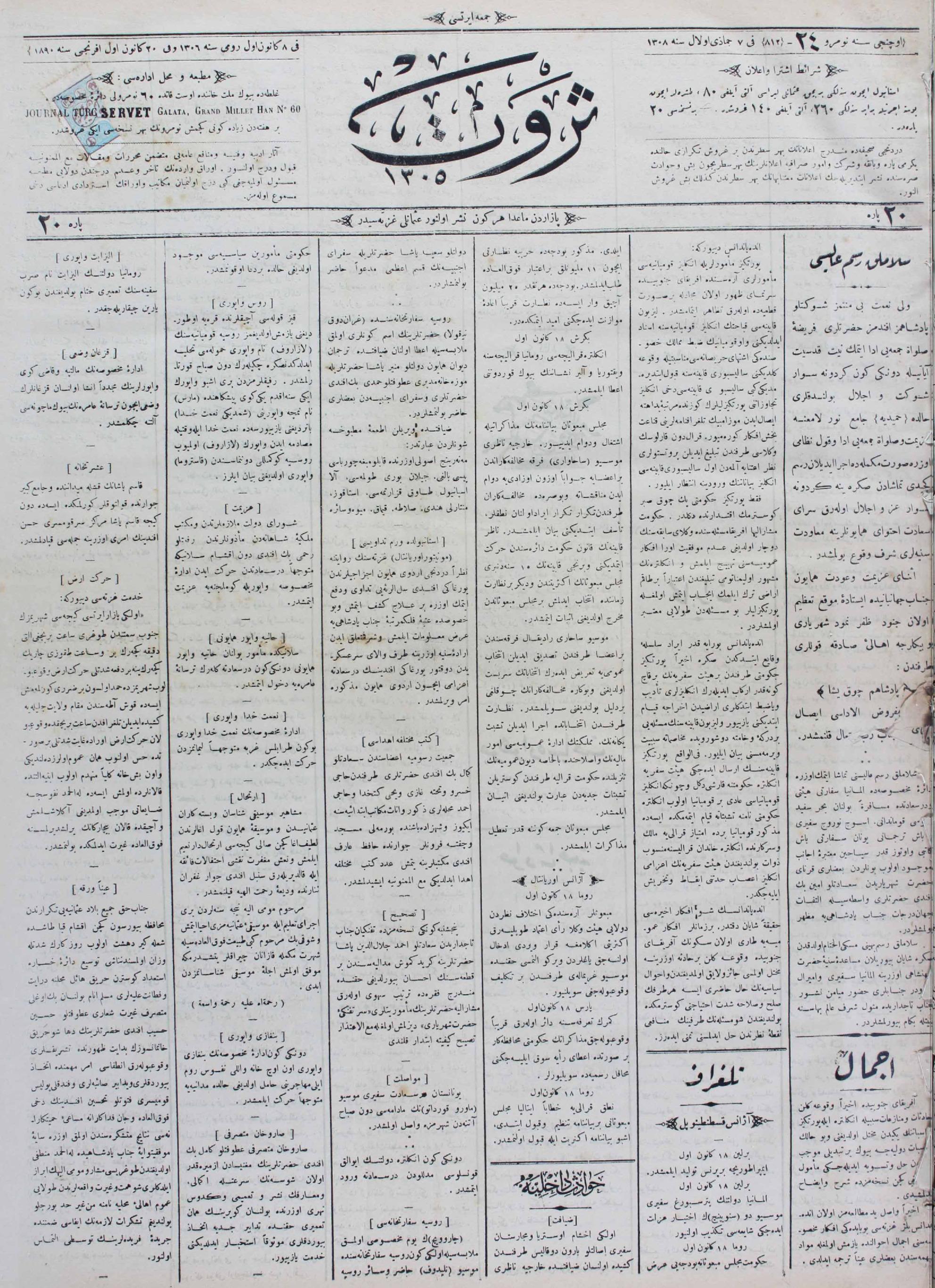 20 Aralık 1890 Tarihli Servet Gazetesi Sayfa 1