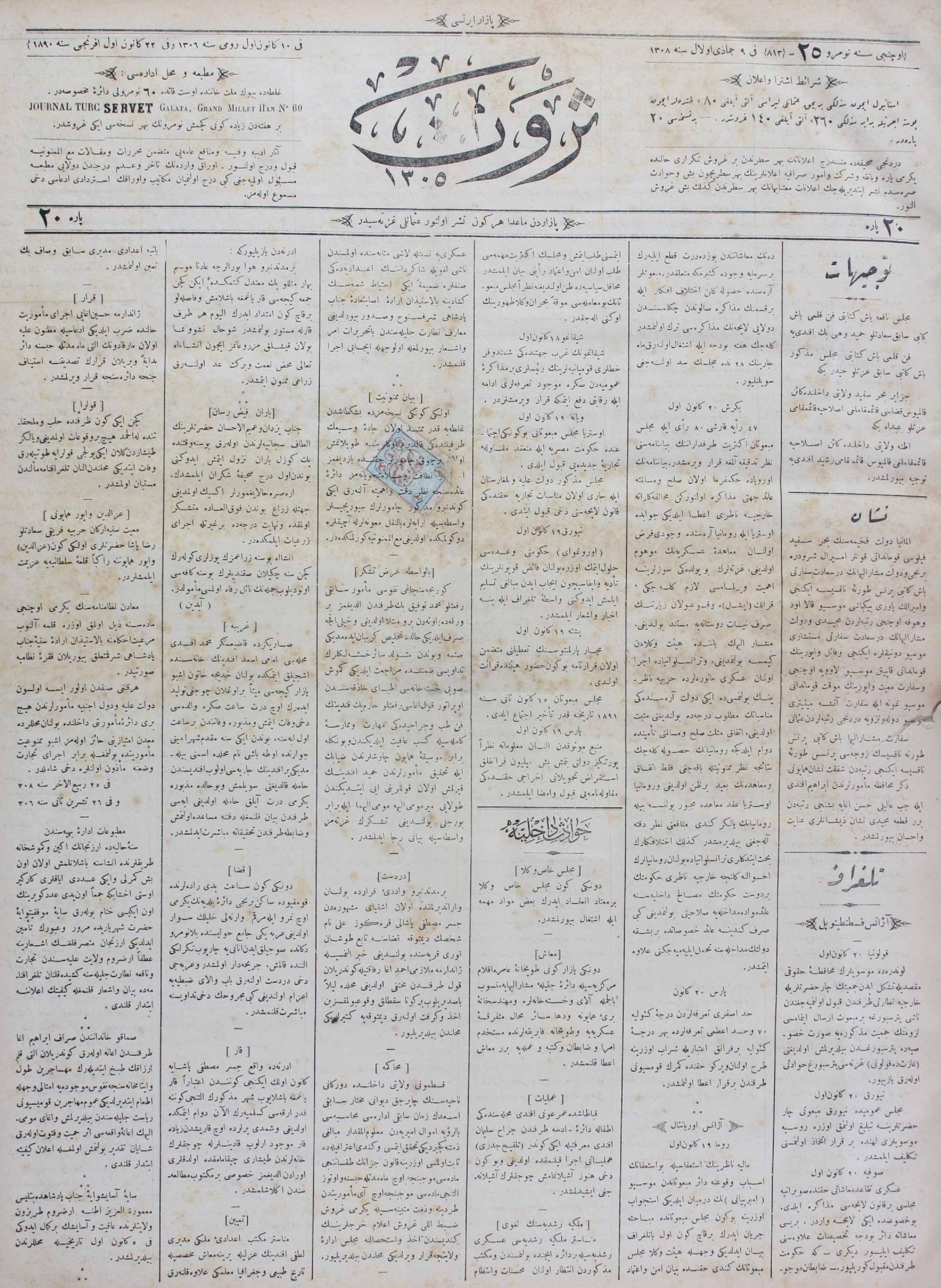 22 Aralık 1890 Tarihli Servet Gazetesi Sayfa 1