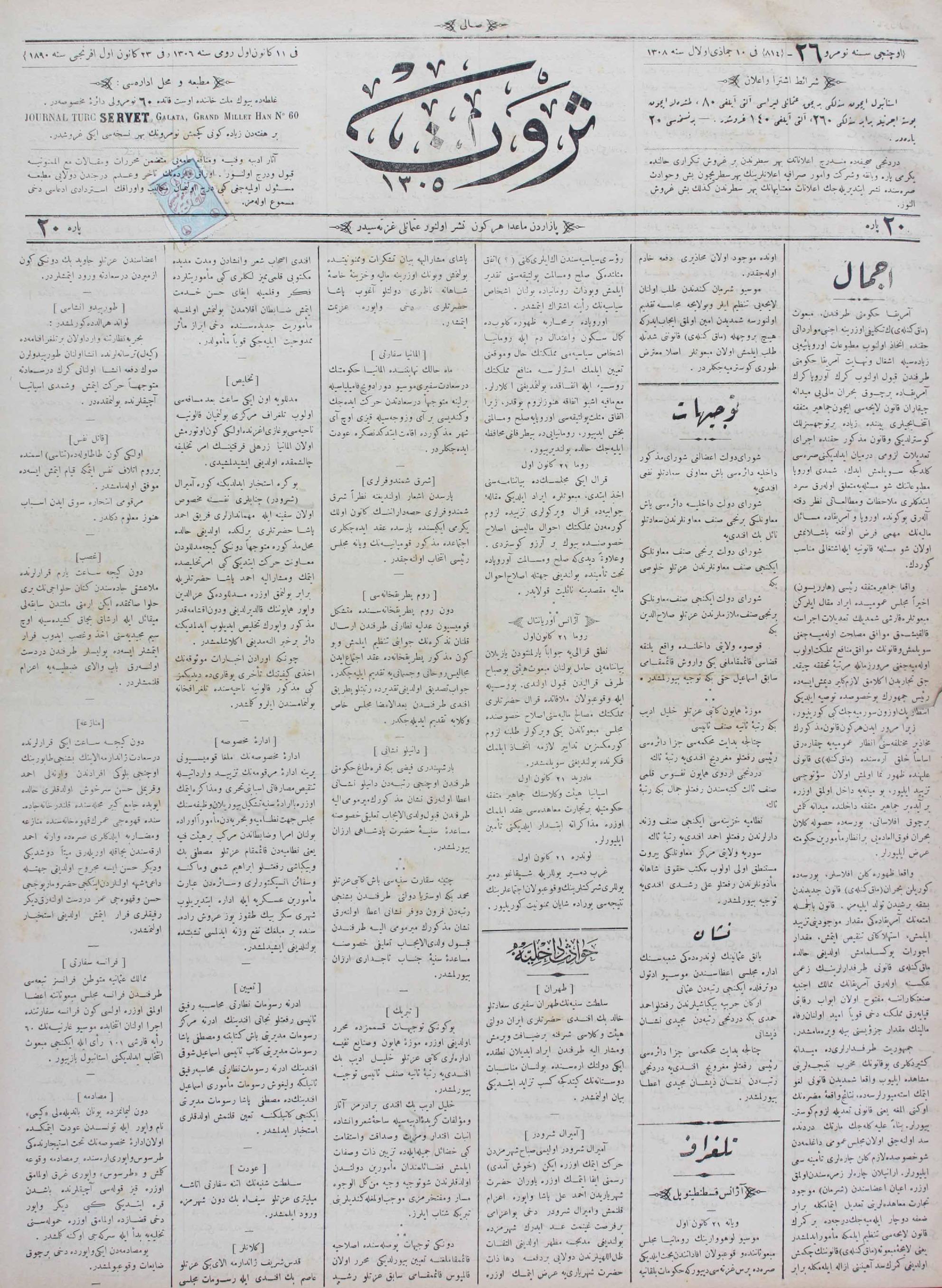 23 Aralık 1890 Tarihli Servet Gazetesi Sayfa 1
