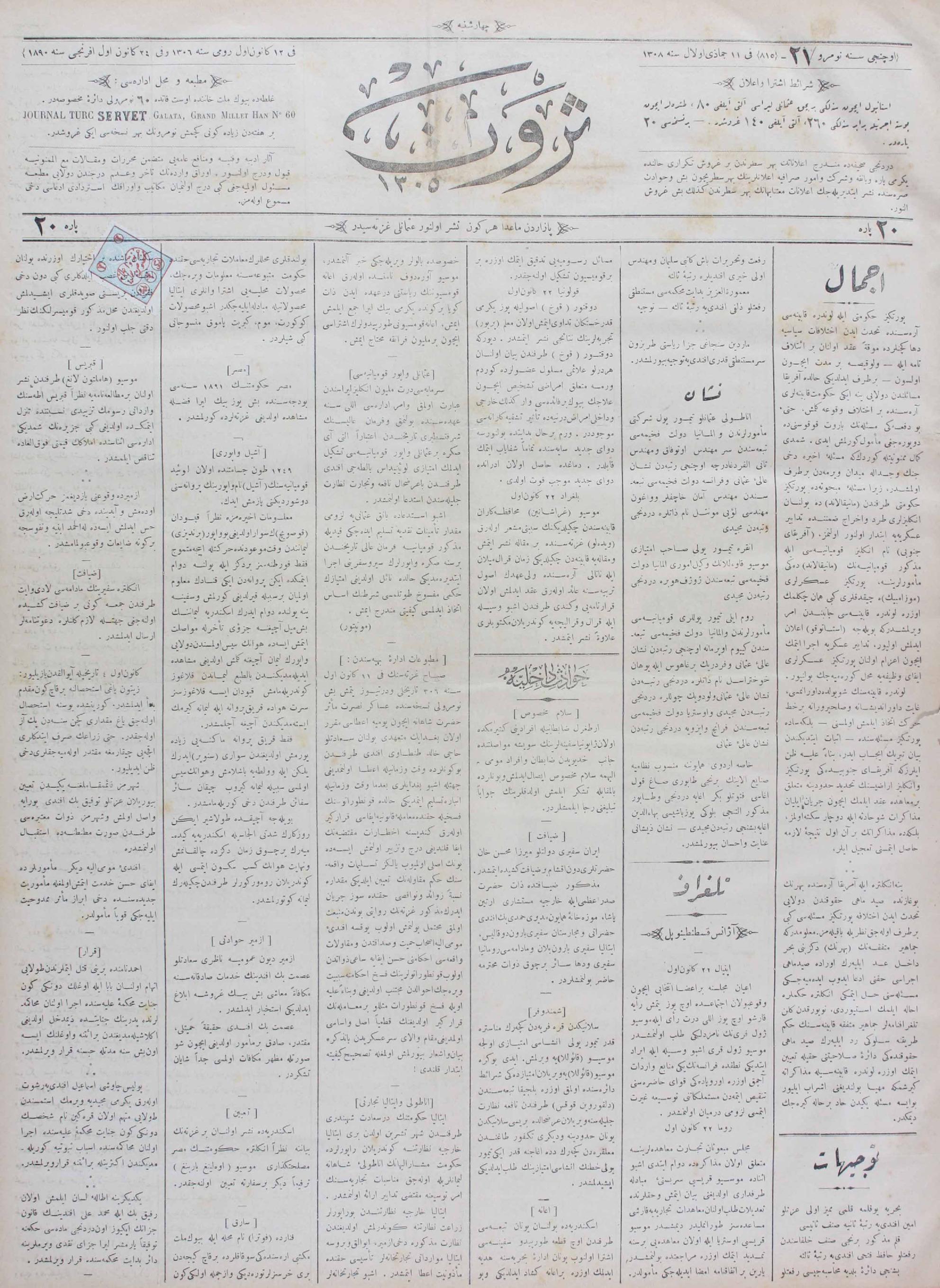 24 Aralık 1890 Tarihli Servet Gazetesi Sayfa 1