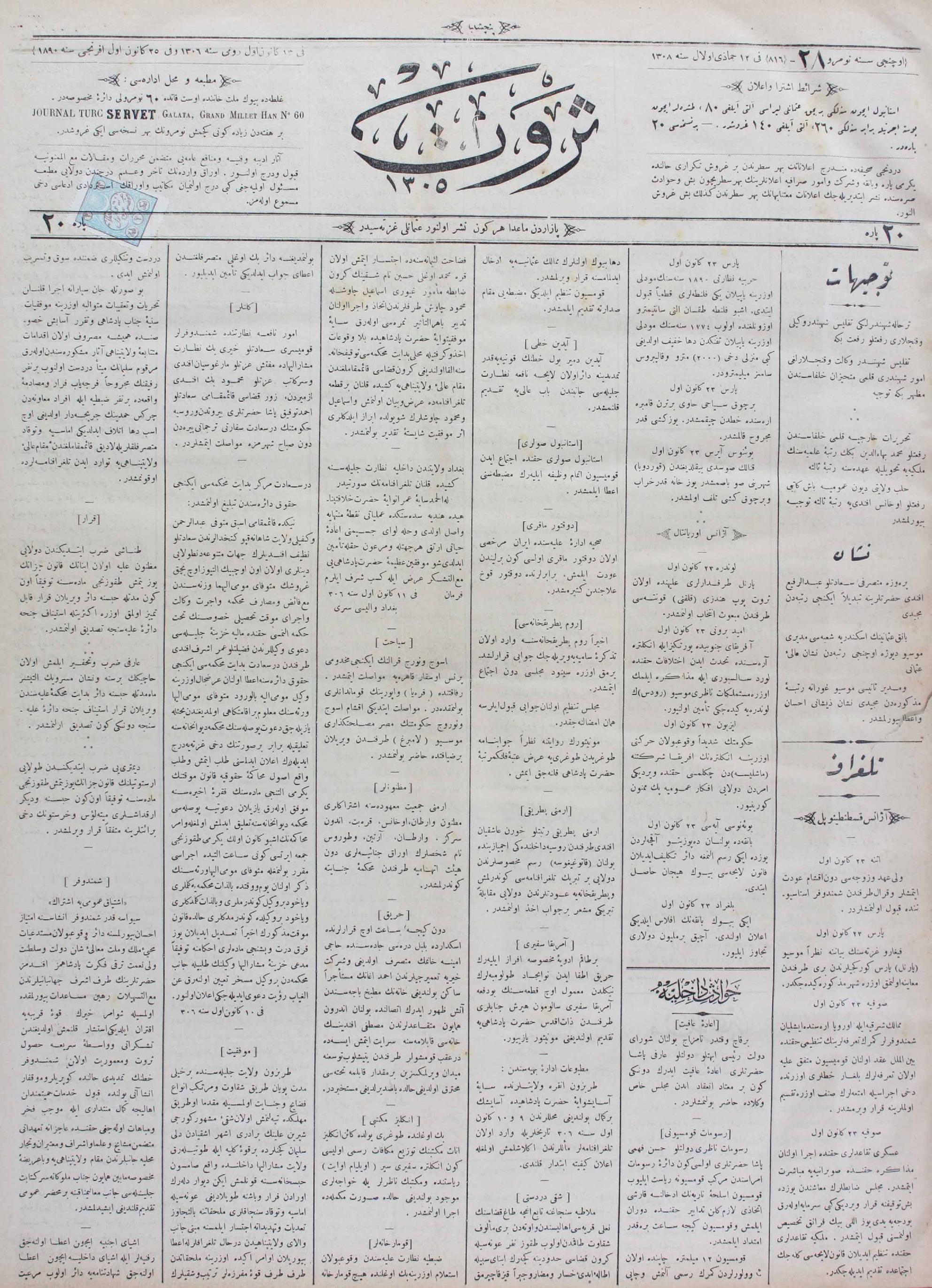 25 Aralık 1890 Tarihli Servet Gazetesi Sayfa 1