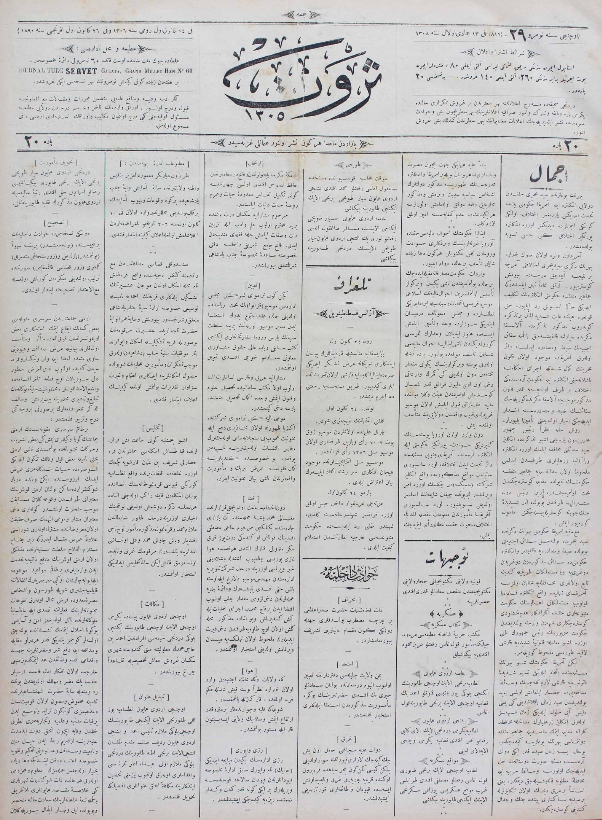 26 Aralık 1890 Tarihli Servet Gazetesi Sayfa 1