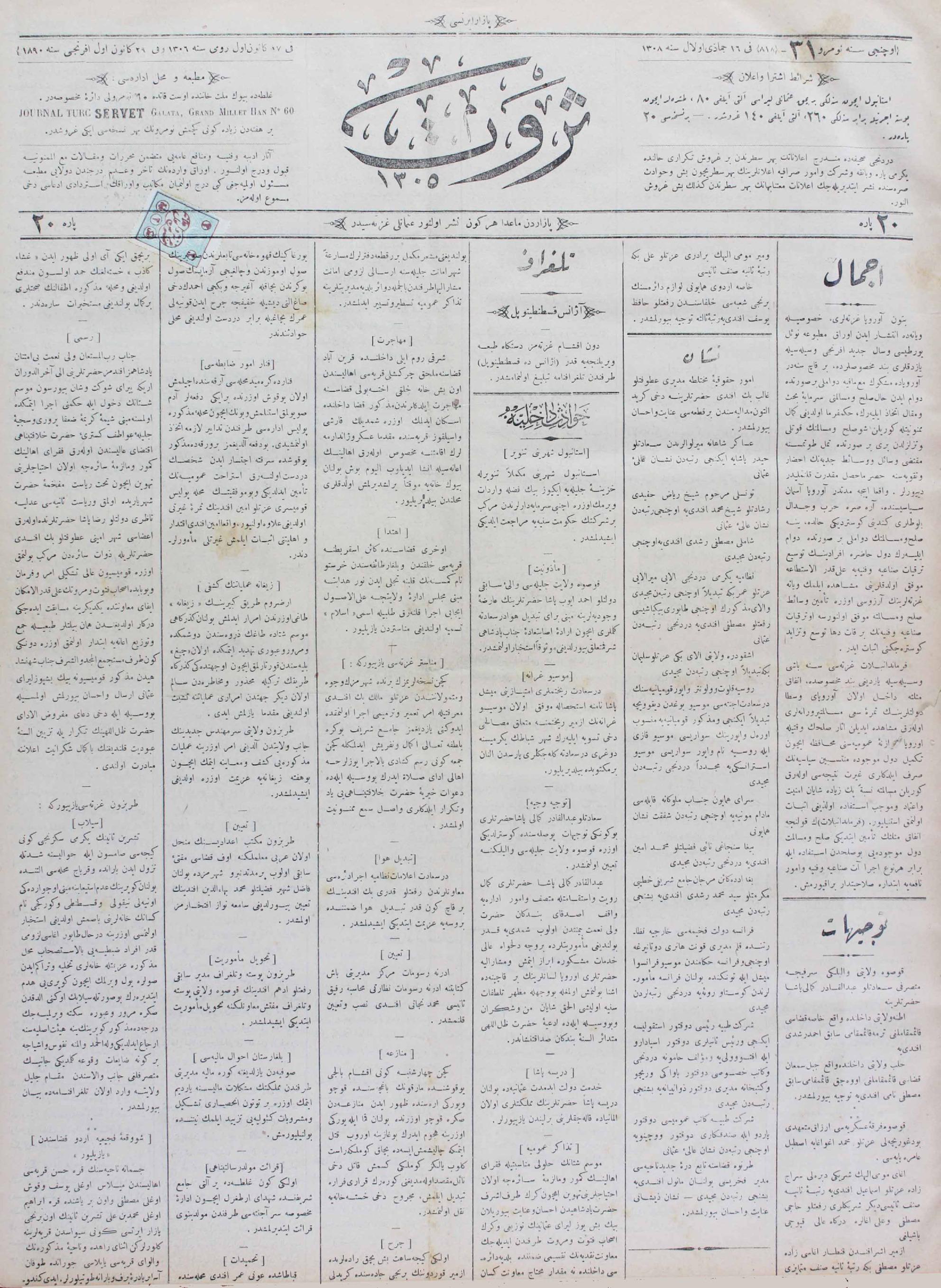 29 Aralık 1890 Tarihli Servet Gazetesi Sayfa 1