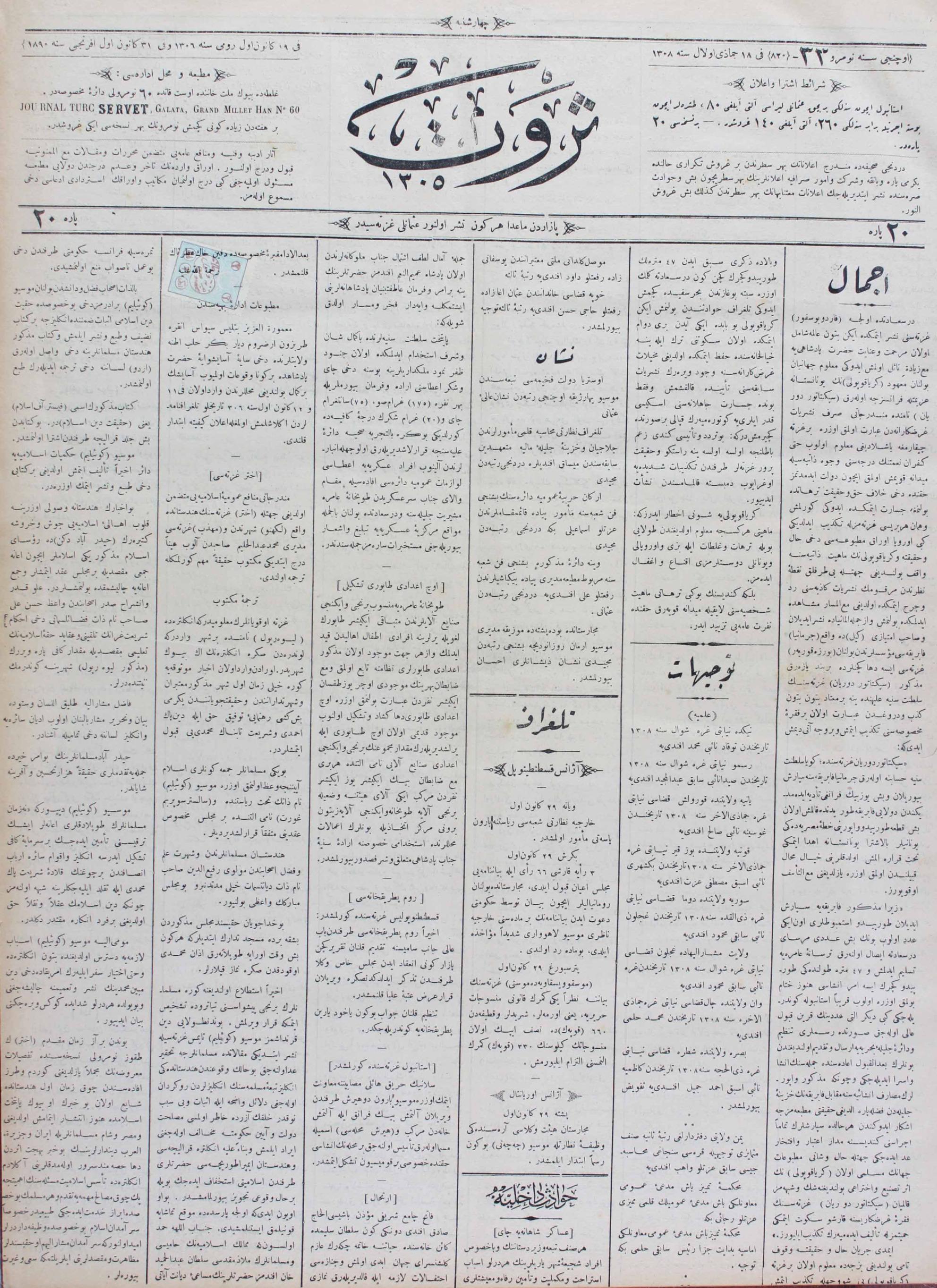 31 Aralık 1890 Tarihli Servet Gazetesi Sayfa 1