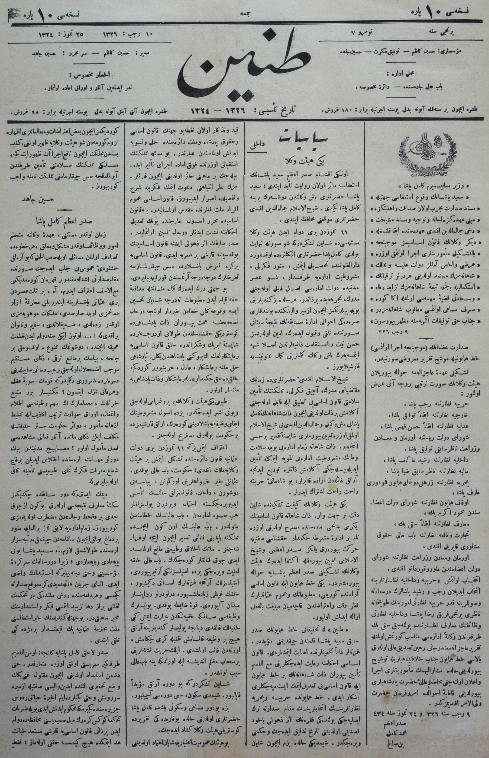 25 Temmuz 1908 Tarihli Tanin Gazetesi Sayfa 1