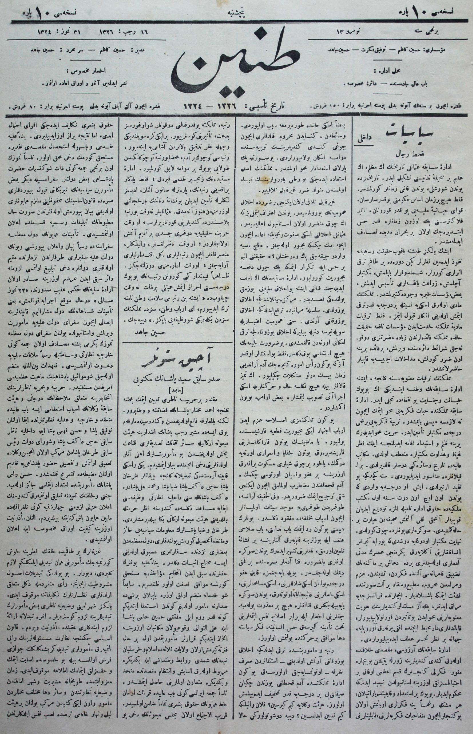 31 Temmuz 1908 Tarihli Tanin Gazetesi Sayfa 1