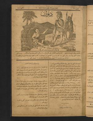 Diyojen Dergisi 10 Mayıs 1871 kapağı