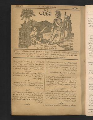 Diyojen Dergisi 18 Mayıs 1871 kapağı