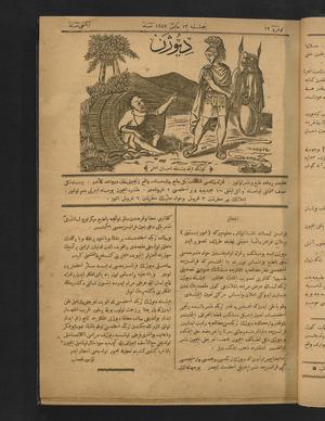 Diyojen Dergisi 25 Mayıs 1871 kapağı