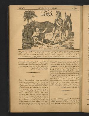 Diyojen Dergisi 1 Haziran 1871 kapağı