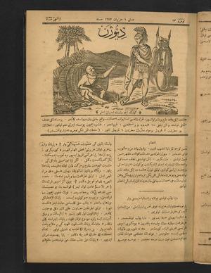 Diyojen Dergisi 13 Haziran 1871 kapağı