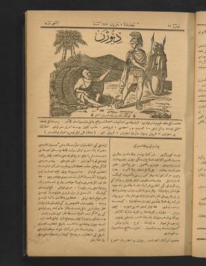 Diyojen Dergisi 21 Haziran 1871 kapağı
