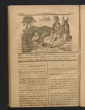 Diyojen Dergisi 1 Temmuz 1871 kapağı