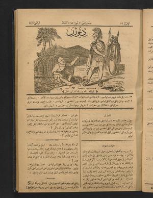 Diyojen Dergisi 14 Temmuz 1871 kapağı