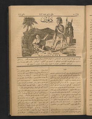 Diyojen Dergisi 18 Temmuz 1871 kapağı